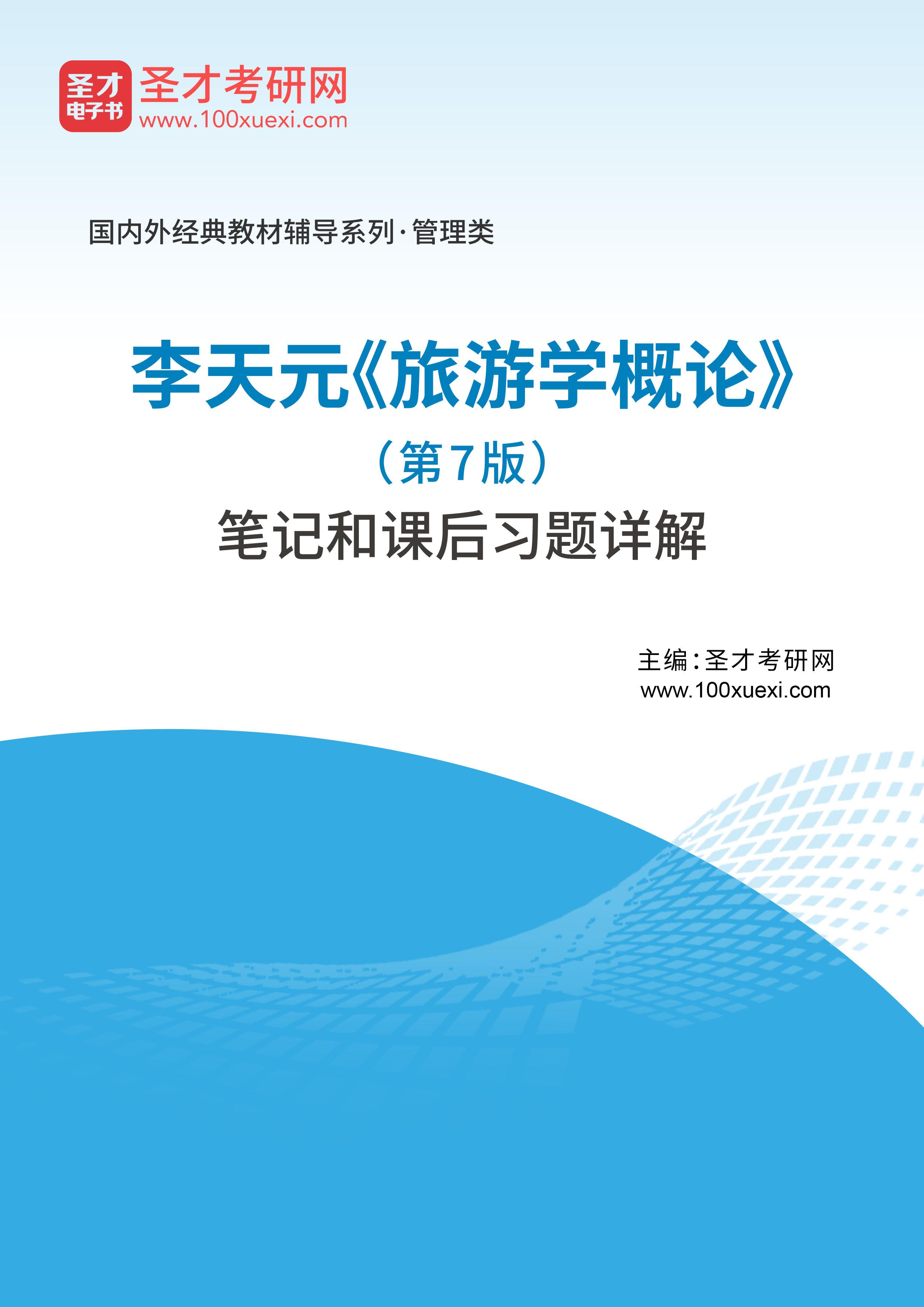 李天元《旅游学概论》(第7版)笔记和课后习题详解