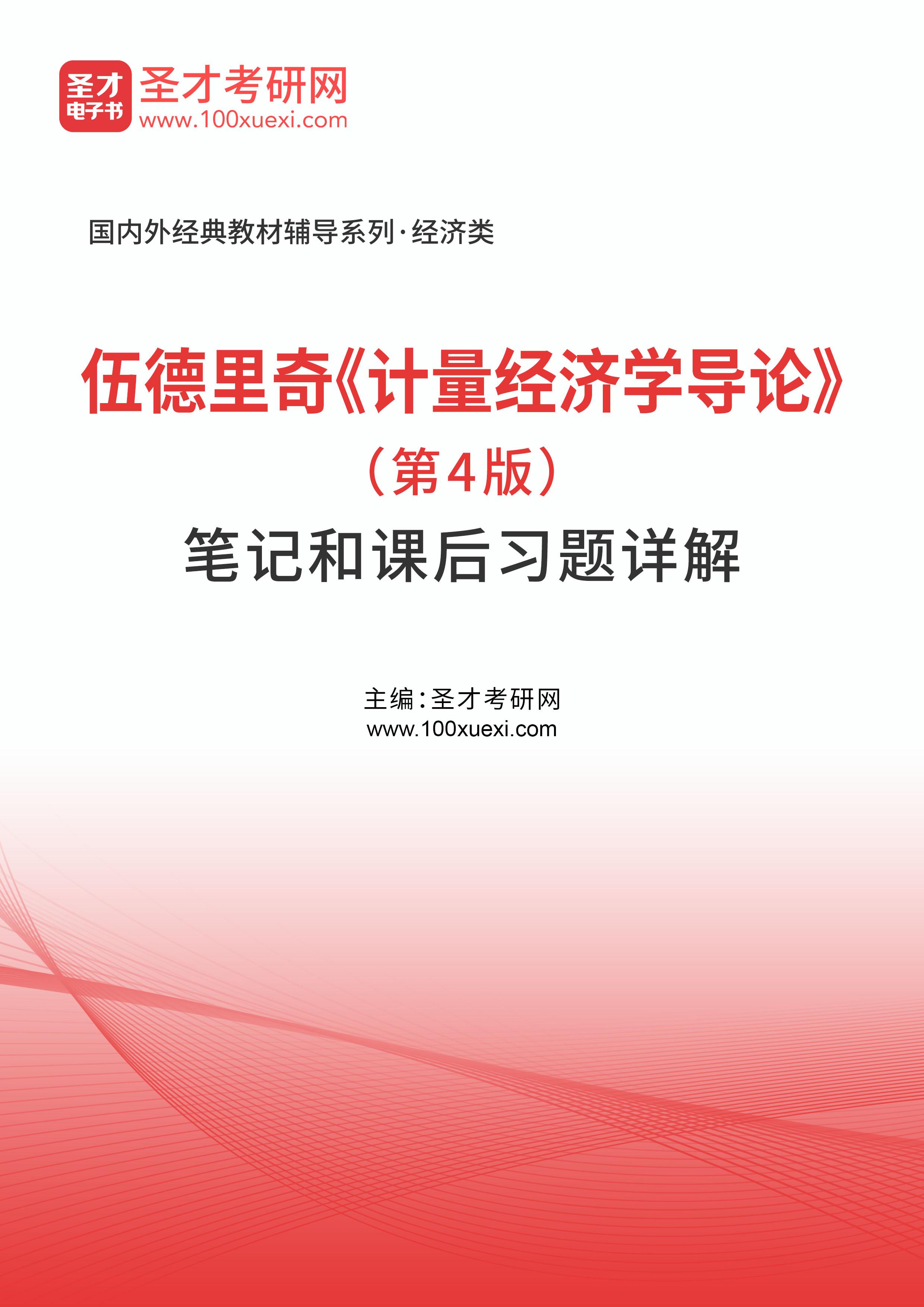 伍德里奇《计量经济学导论》(第4版)笔记和课后习题详解