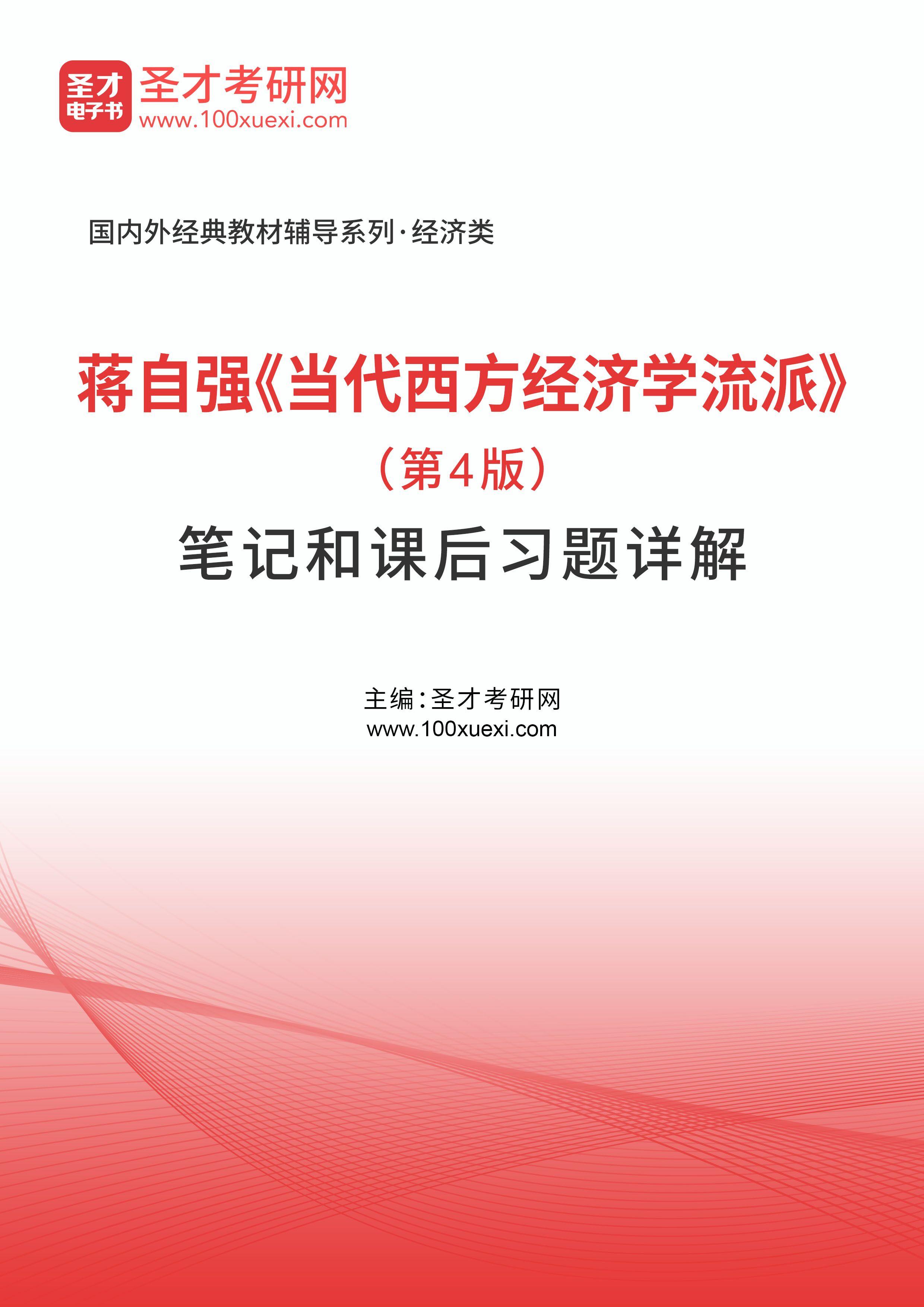 蒋自强《当代西方经济学流派》(第4版)笔记和课后习题详解