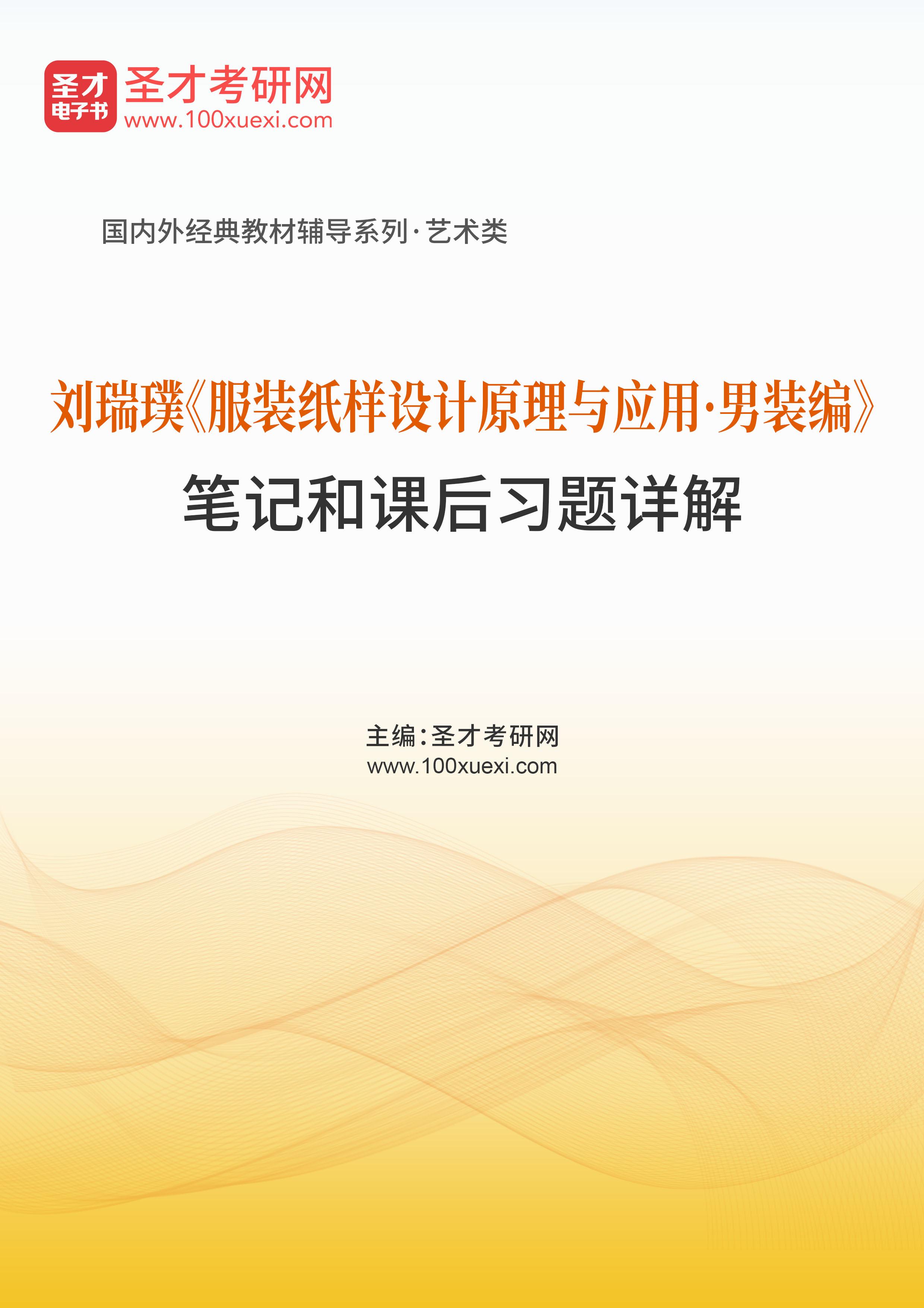 刘瑞璞《服装纸样设计原理与应用·男装编》笔记和课后习题详解