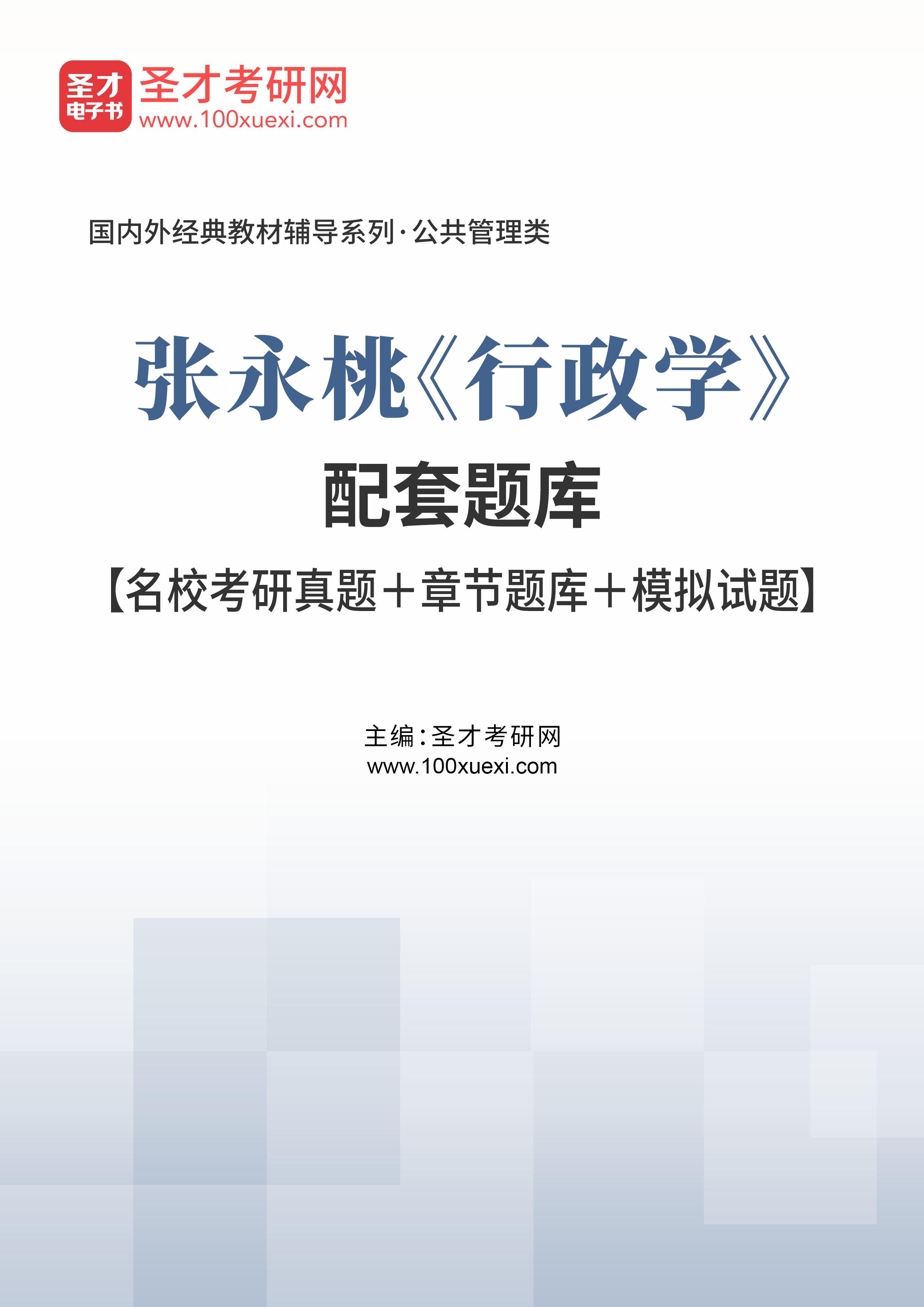 张永桃《行政学》配套题库【名校考研真题+章节题库+模拟试题】