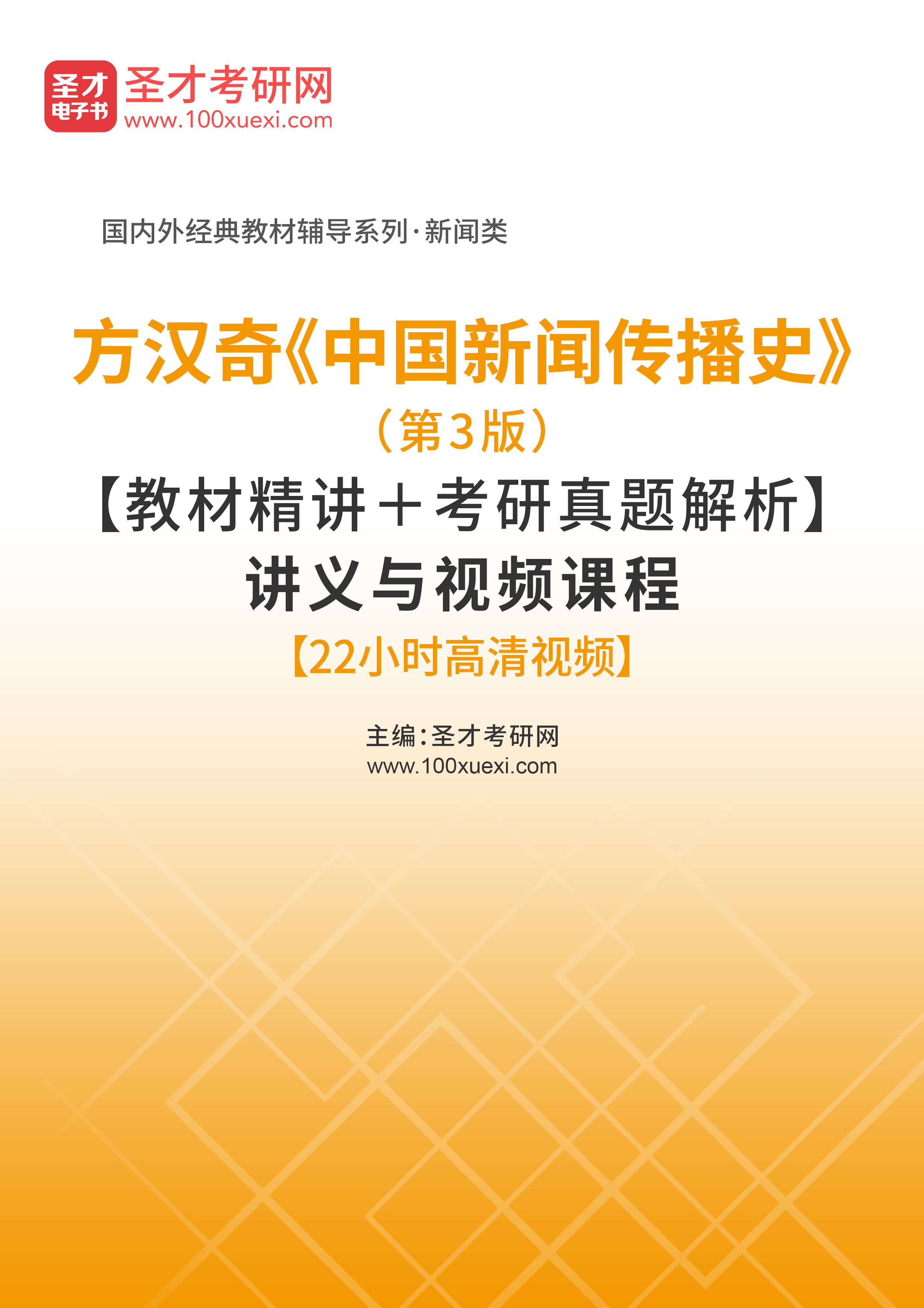 方汉奇《中国新闻传播史》(第3版)【教材精讲+考研真题解析】讲义与视频课程【22小时高清视频】