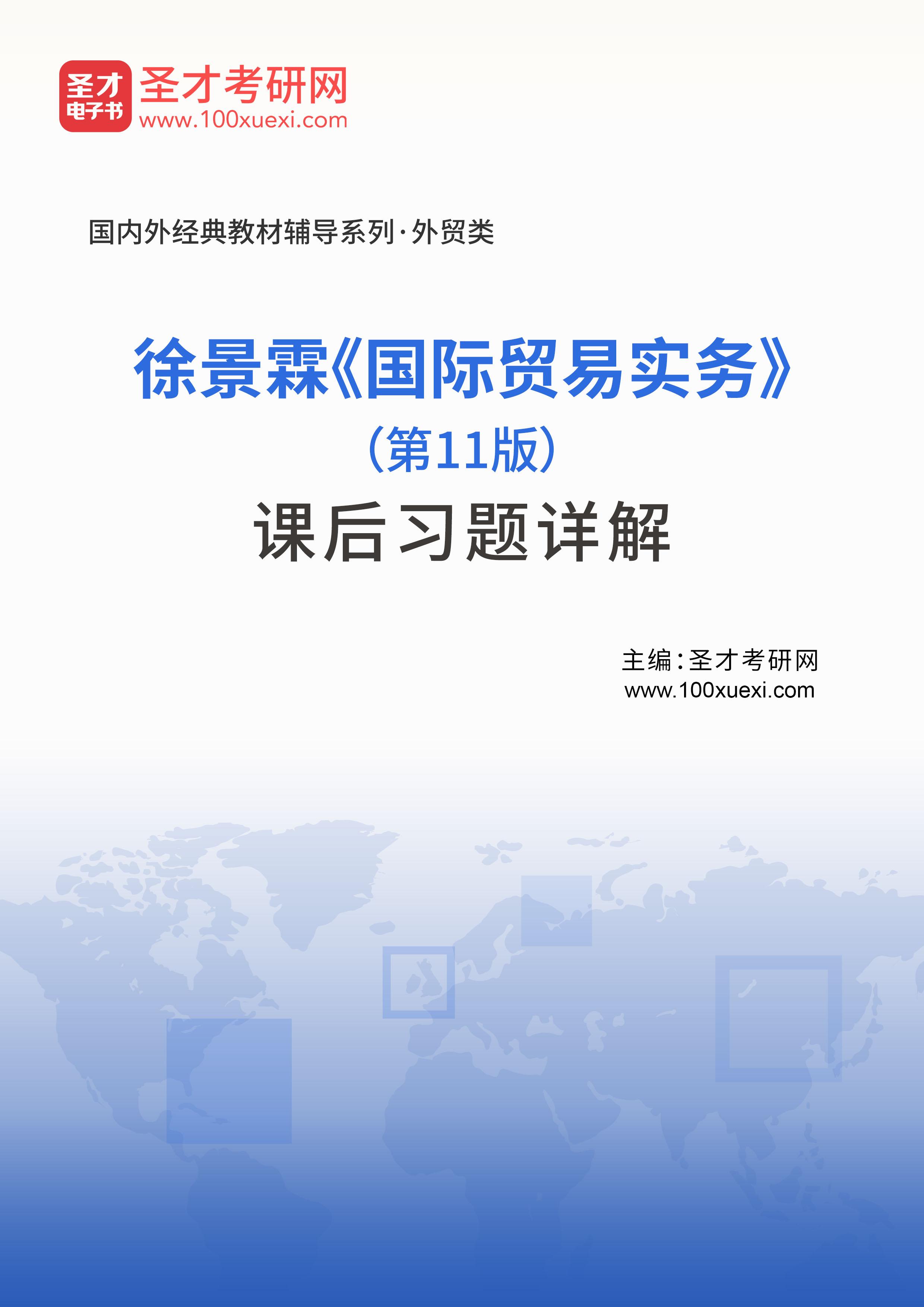 徐景霖《国际贸易实务》(第11版)课后习题详解