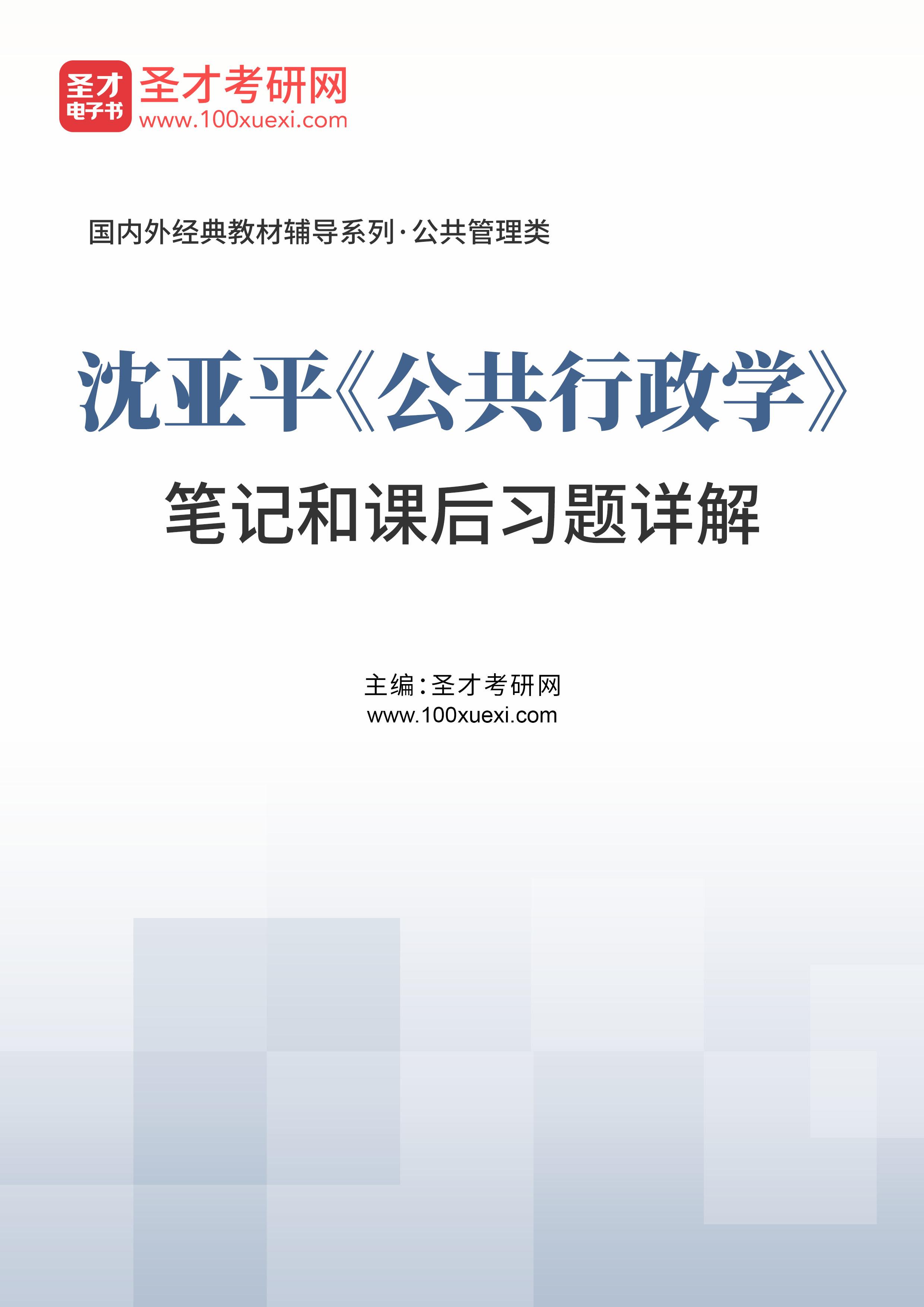 沈亚平《公共行政学》笔记和课后习题详解