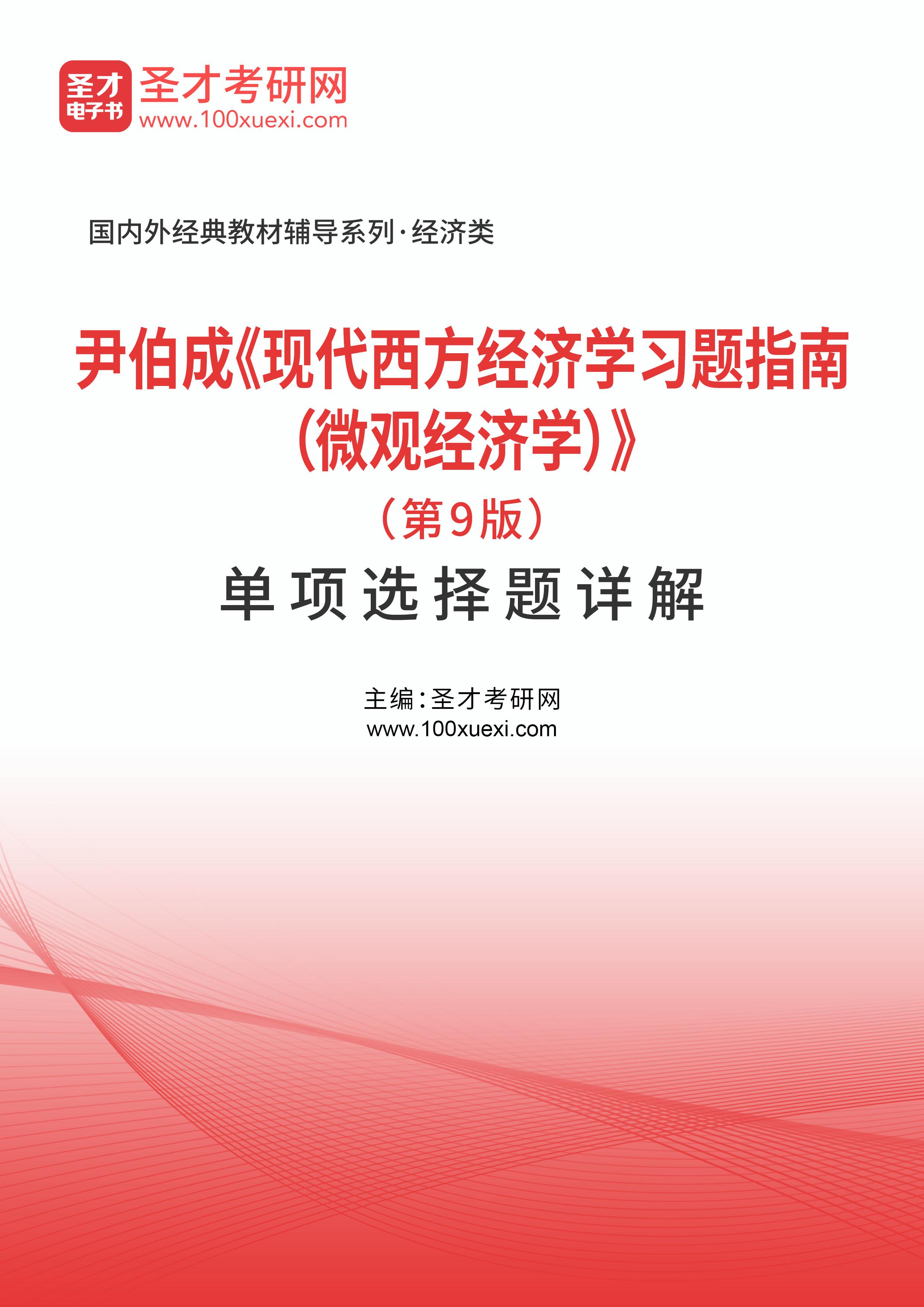 尹伯成《现代西方经济学习题指南(微观经济学)》(第9版)单项选择题详解