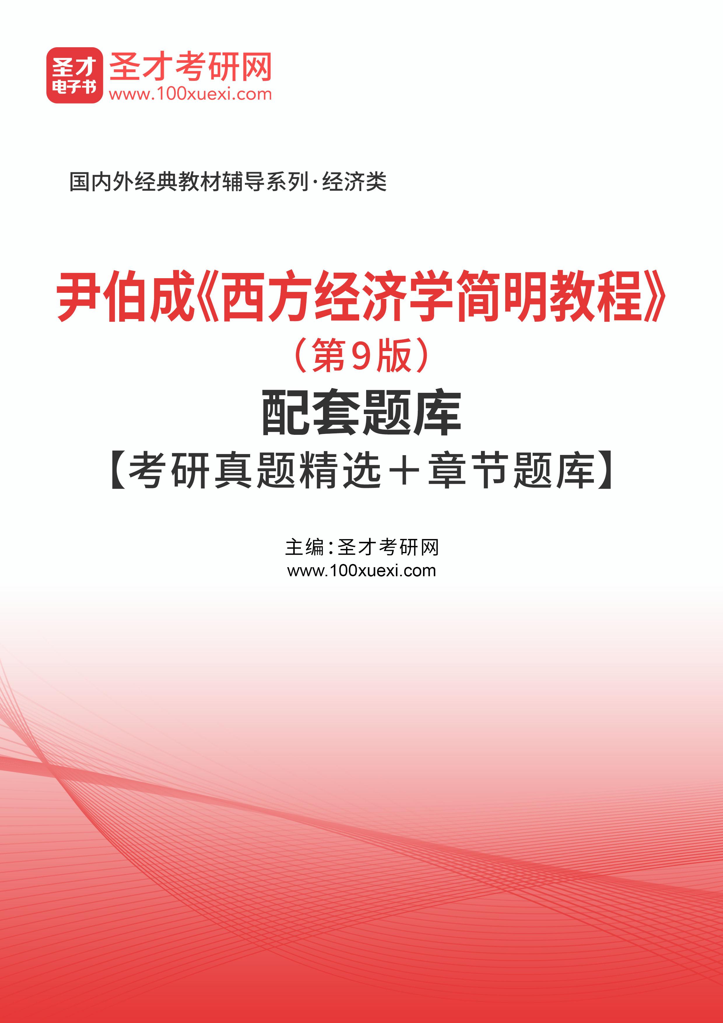尹伯成《西方经济学简明教程》(第9版)配套题库【考研真题精选+章节题库】
