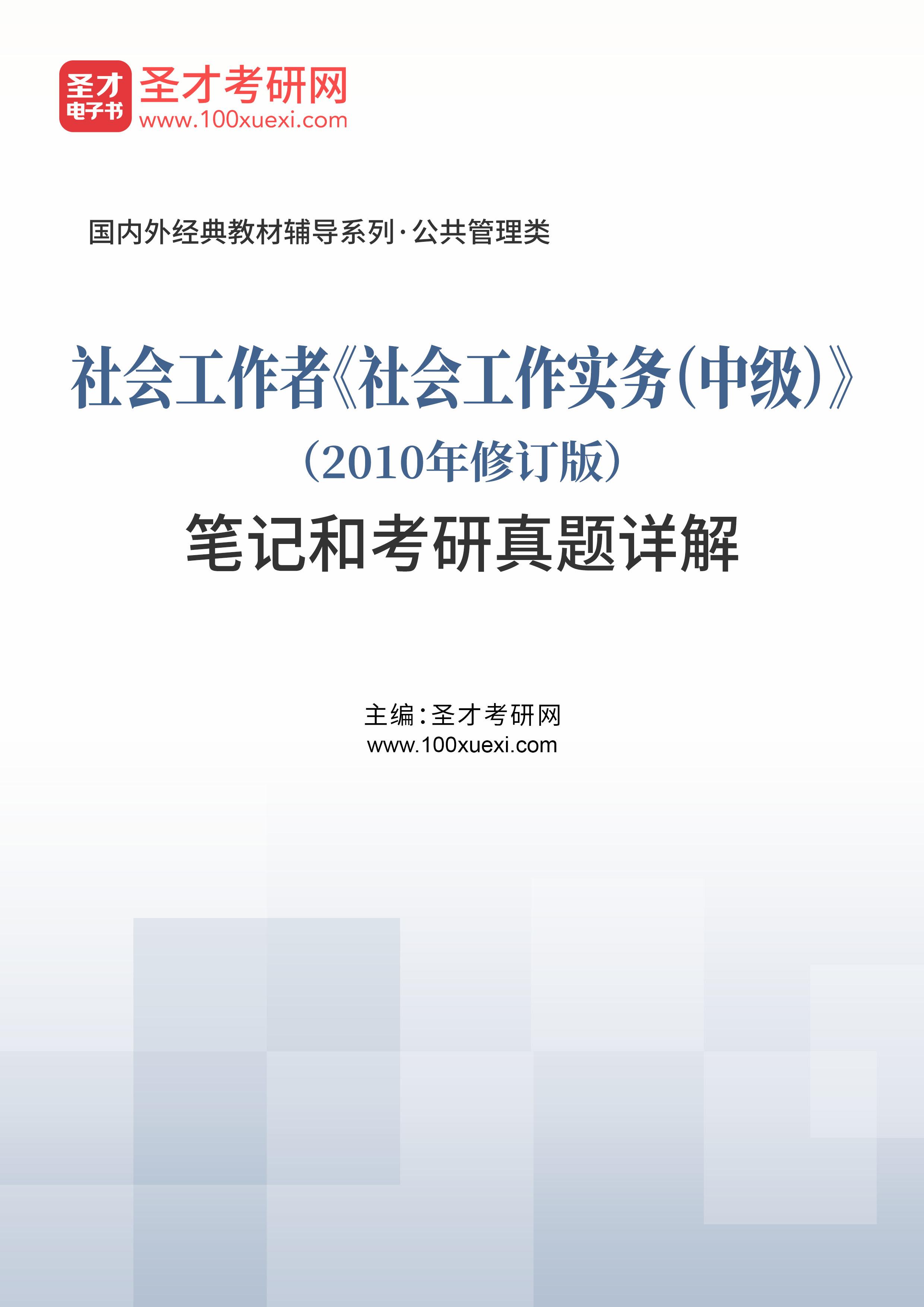 社会工作者《社会工作实务(中级)》(2010年修订版)笔记和考研真题详解