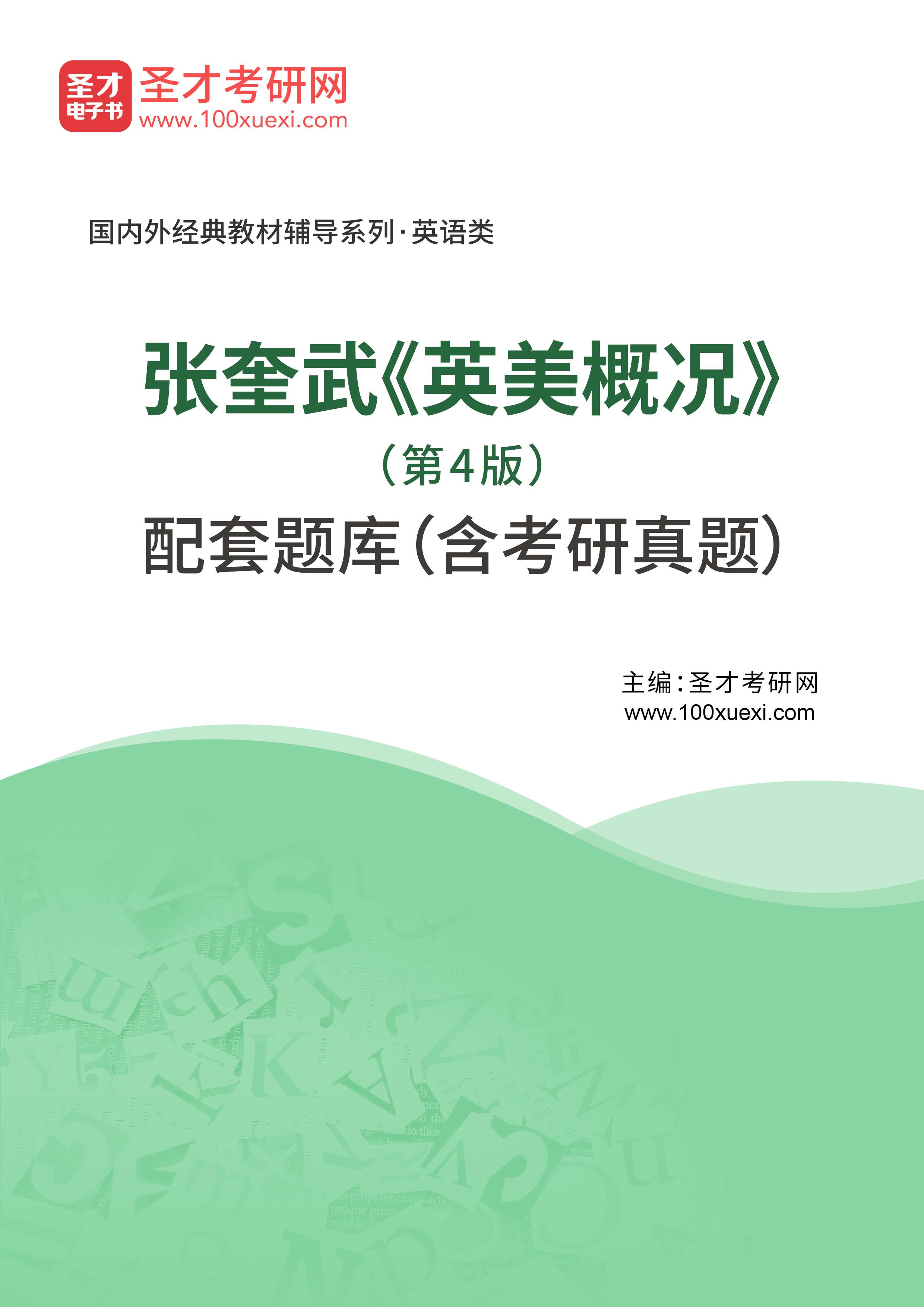 张奎武《英美概况》(第4版)配套题库(含考研真题)