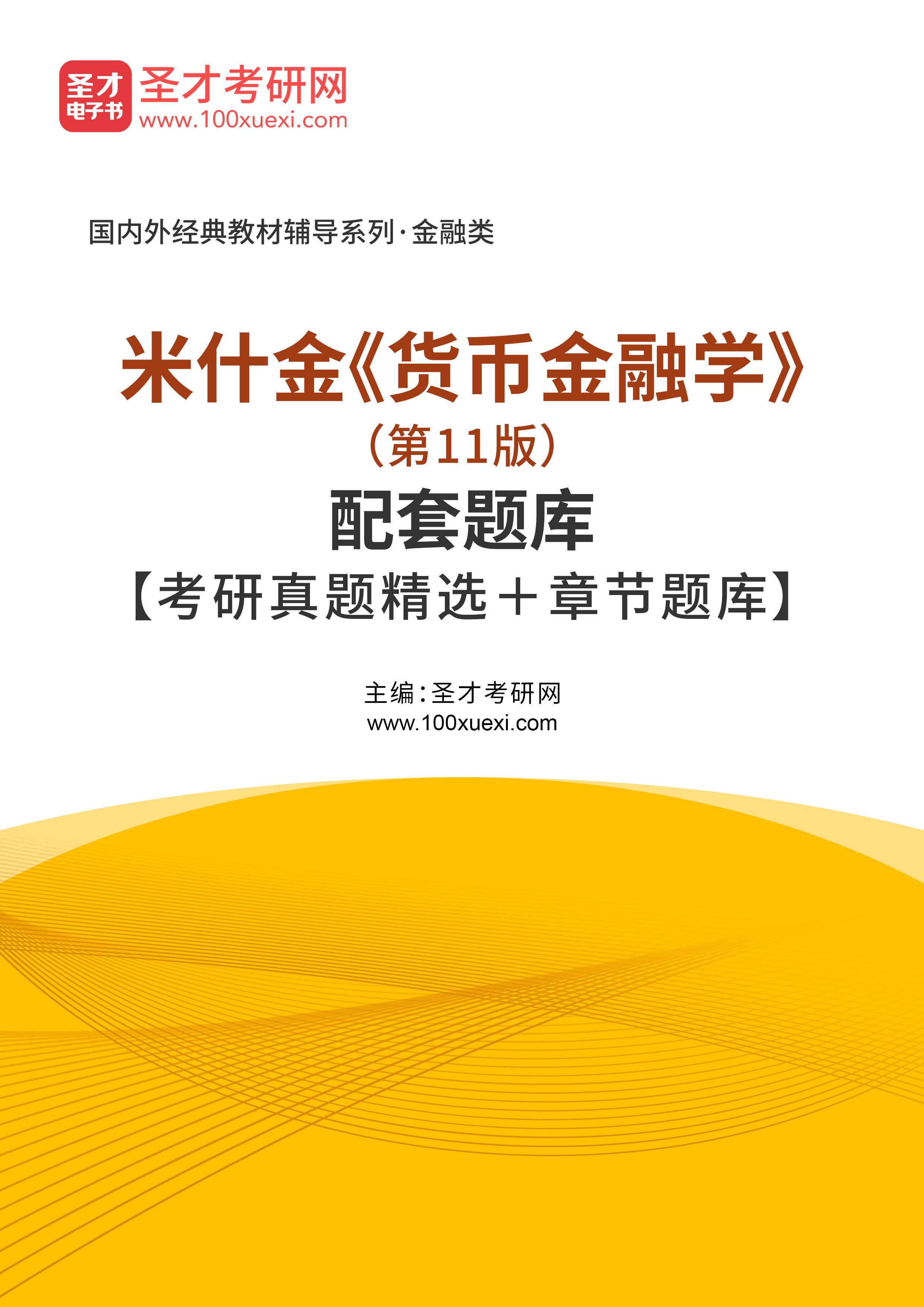 米什金《货币金融学》(第11版)配套题库【考研真题精选+章节题库】