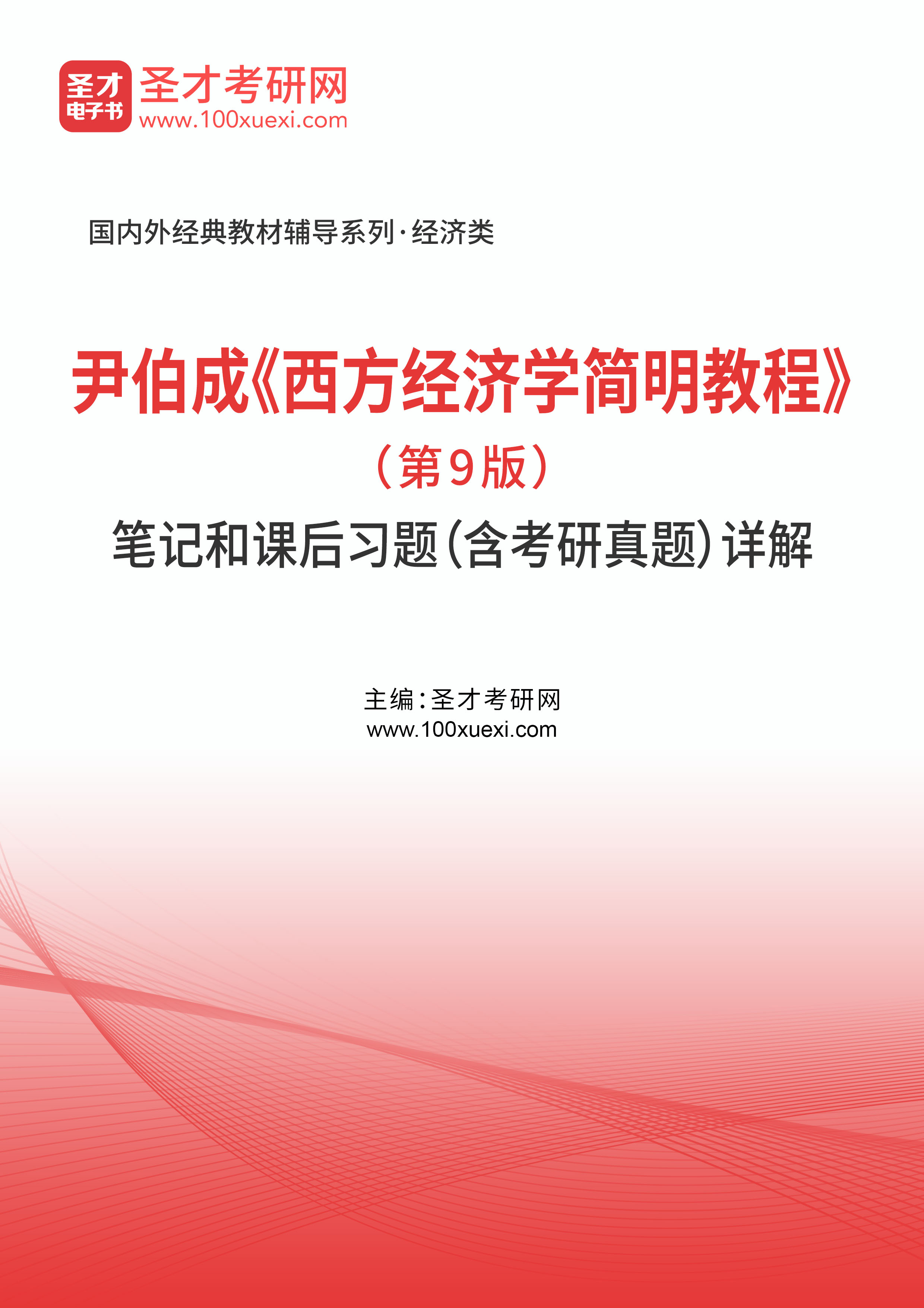 尹伯成《西方经济学简明教程》(第9版)笔记和课后习题(含考研真题)详解