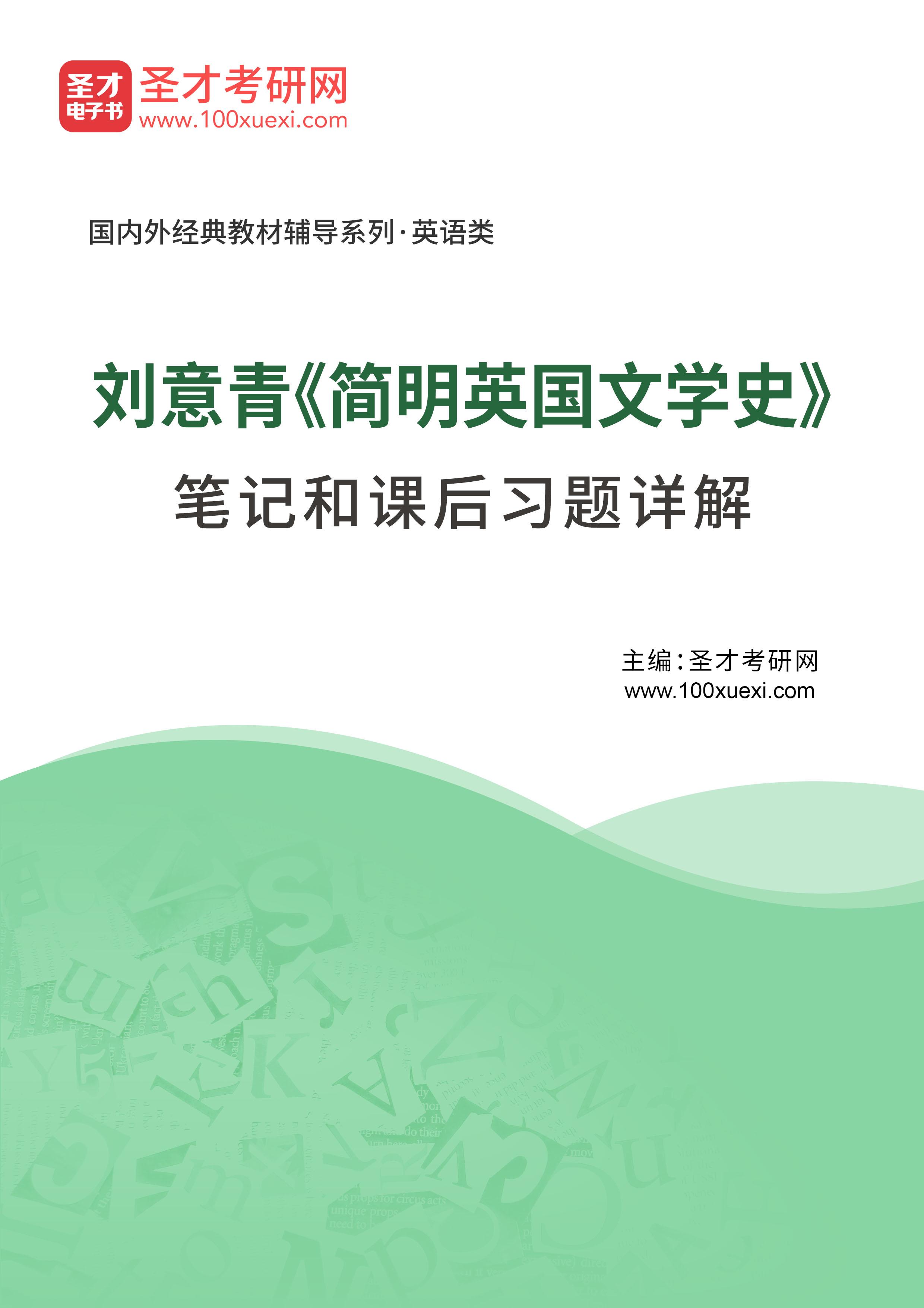 刘意青《简明英国文学史》笔记和课后习题详解