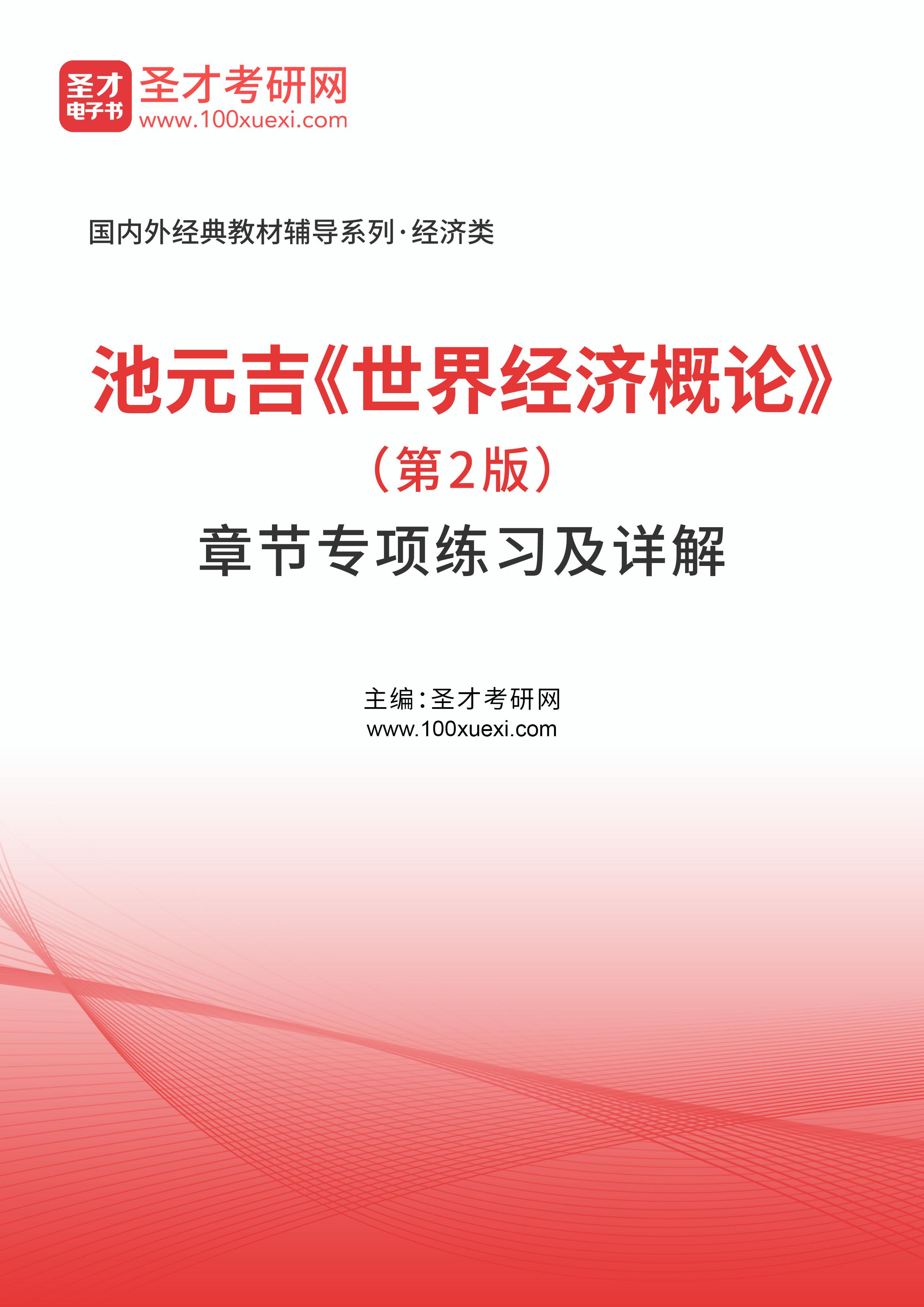 池元吉《世界经济概论》(第2版)章节专项练习及详解