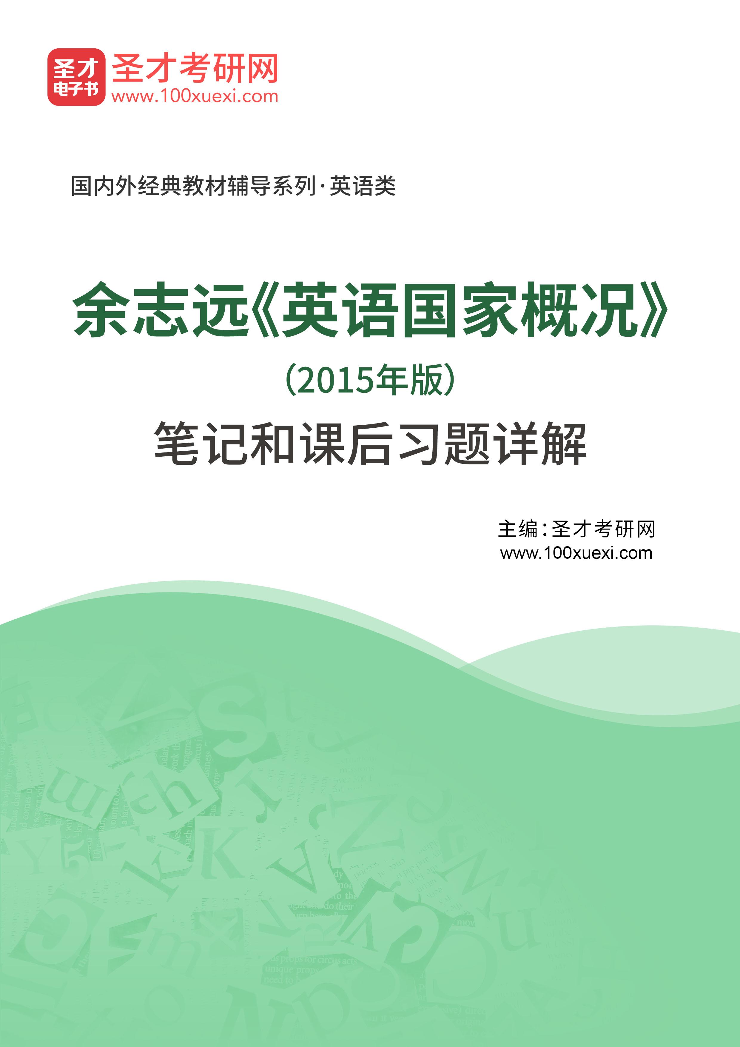 余志远《英语国家概况》(2015年版)笔记和课后习题详解