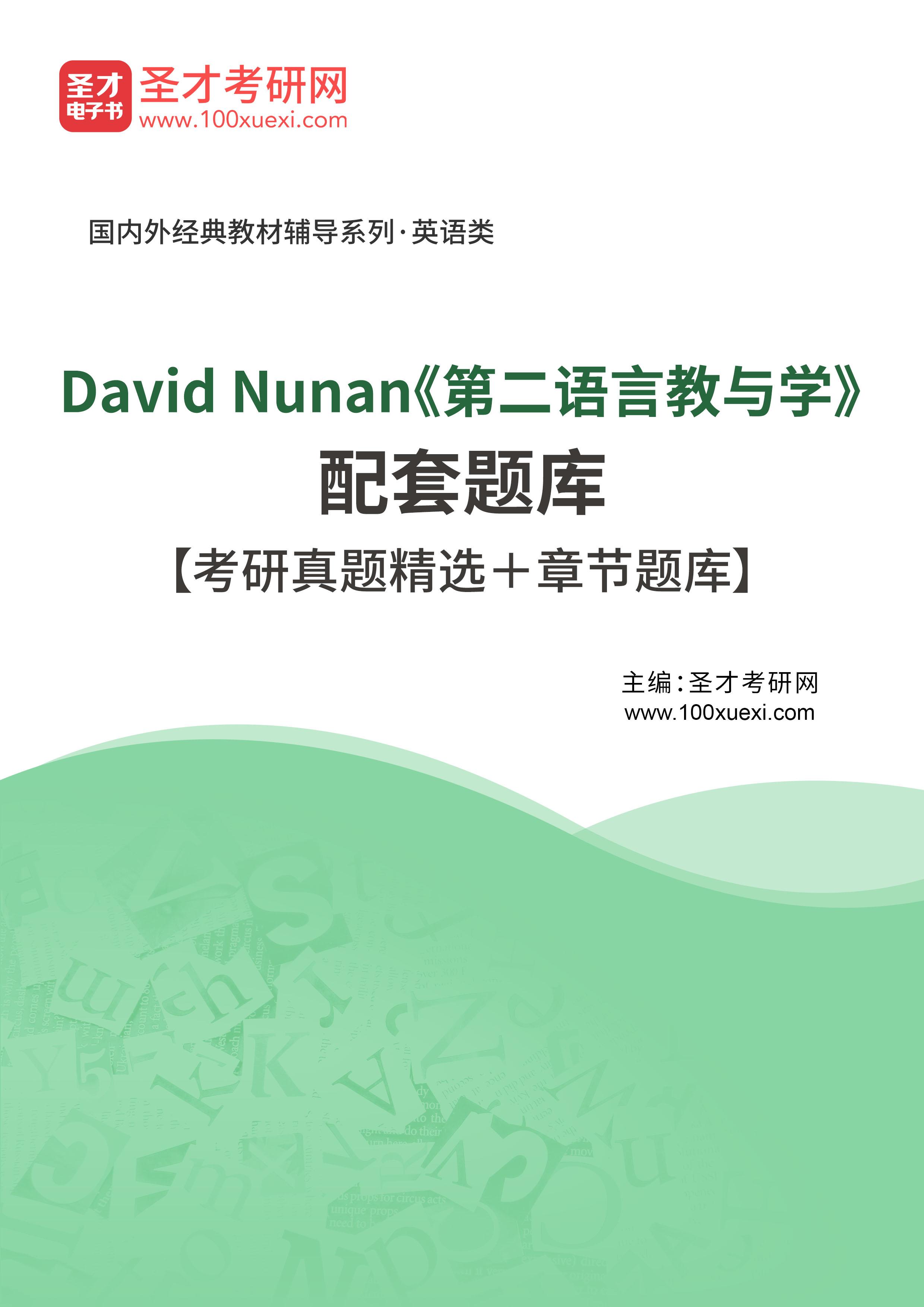 David Nunan《第二语言教与学》配套题库【考研真题精选+章节题库】