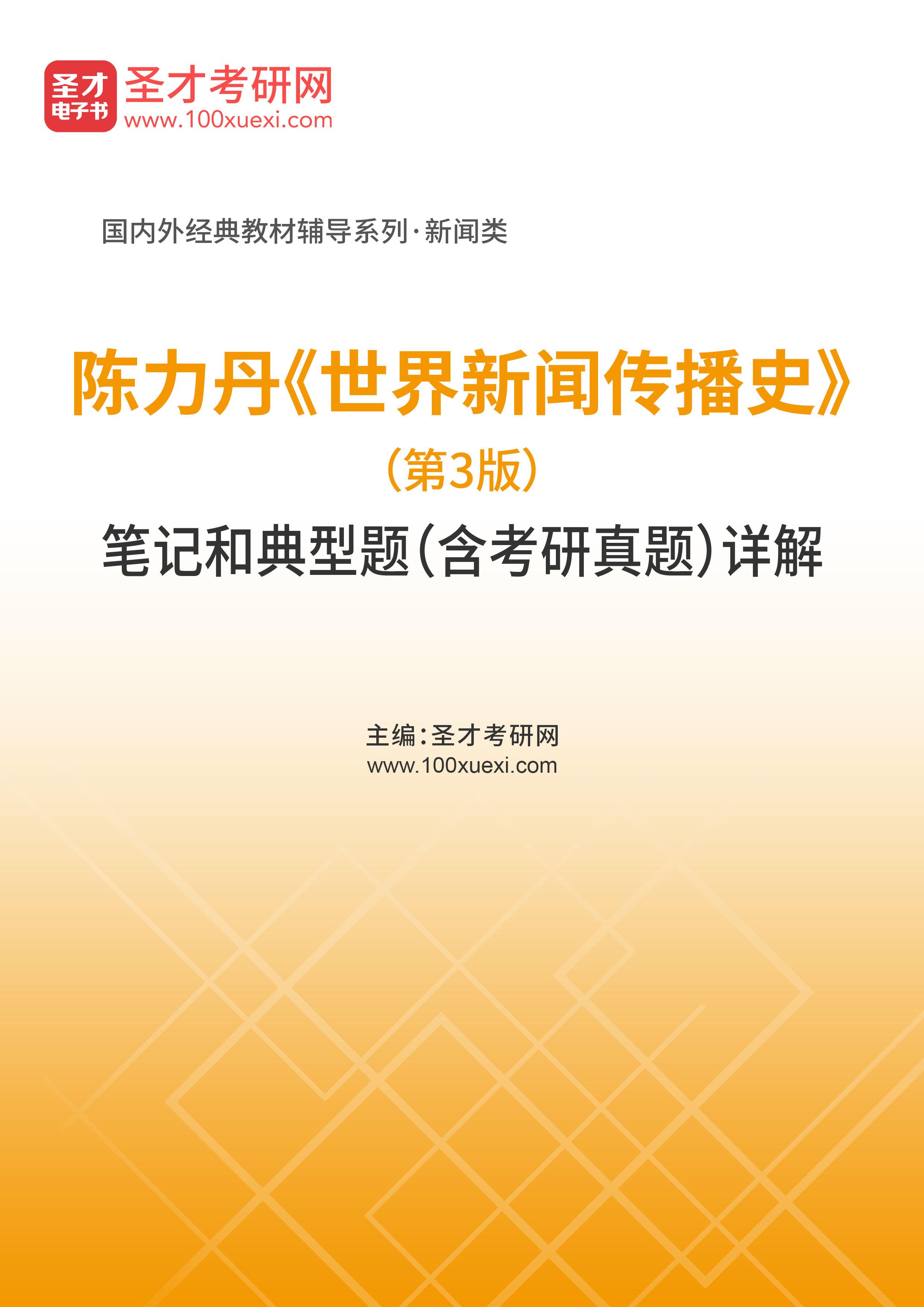 陈力丹《世界新闻传播史》(第3版)笔记和典型题(含考研真题)详解