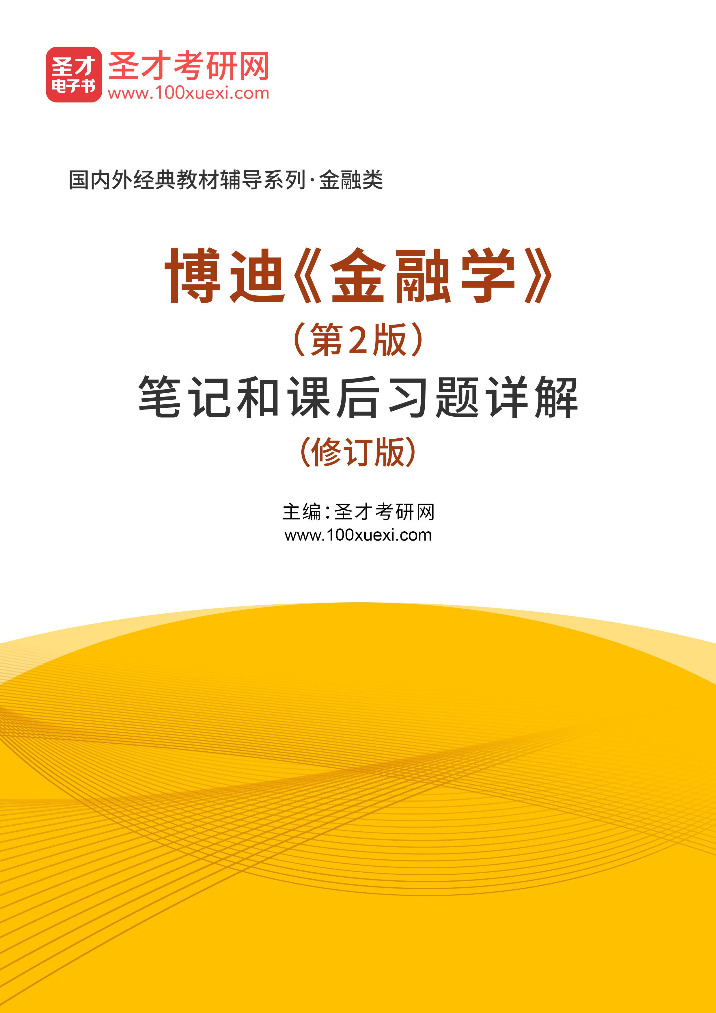 博迪《金融学》(第2版)笔记和课后习题详解(修订版)