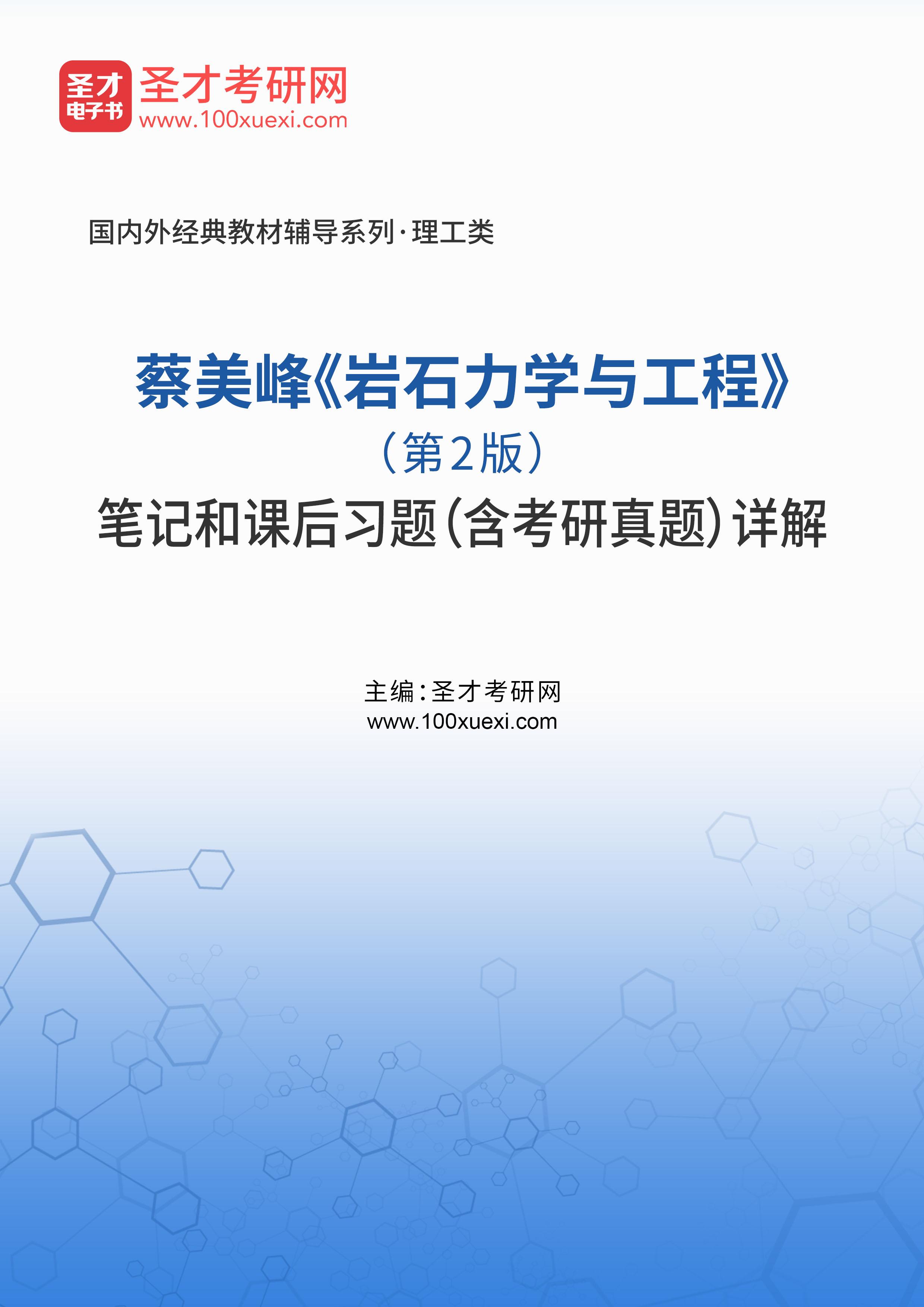 蔡美峰《岩石力学与工程》(第2版)笔记和课后习题(含考研真题)详解