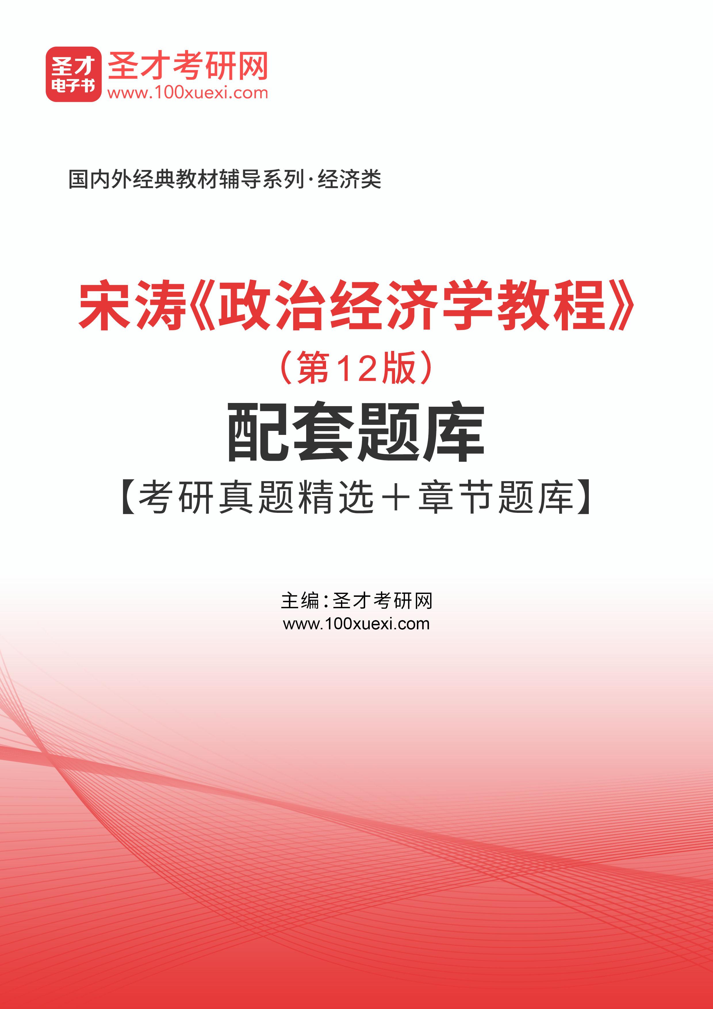 宋涛《政治经济学教程》(第12版)配套题库【考研真题精选+章节题库】