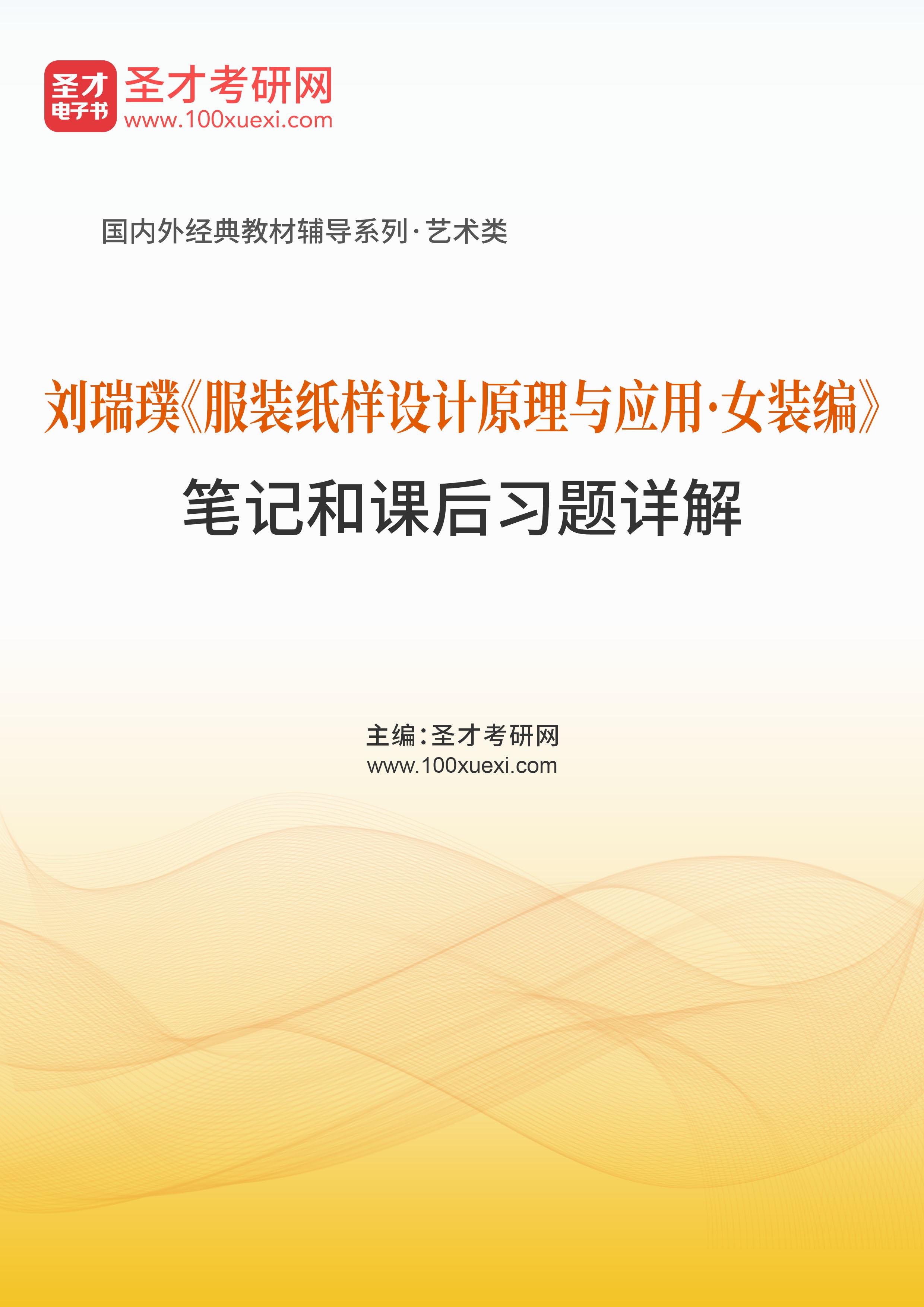 刘瑞璞《服装纸样设计原理与应用·女装编》笔记和课后习题详解