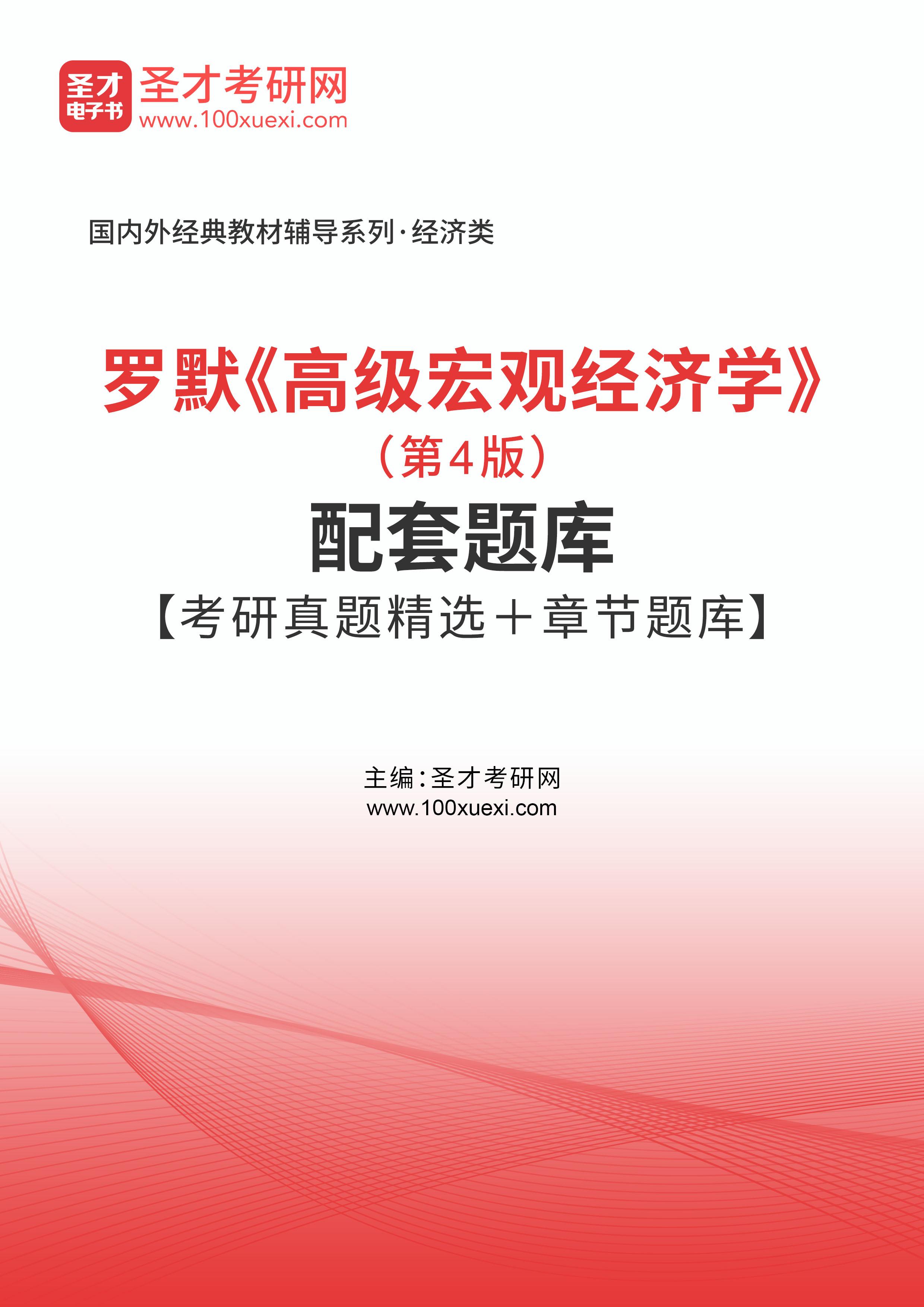 罗默《高级宏观经济学》(第4版)配套题库【考研真题精选+章节题库】