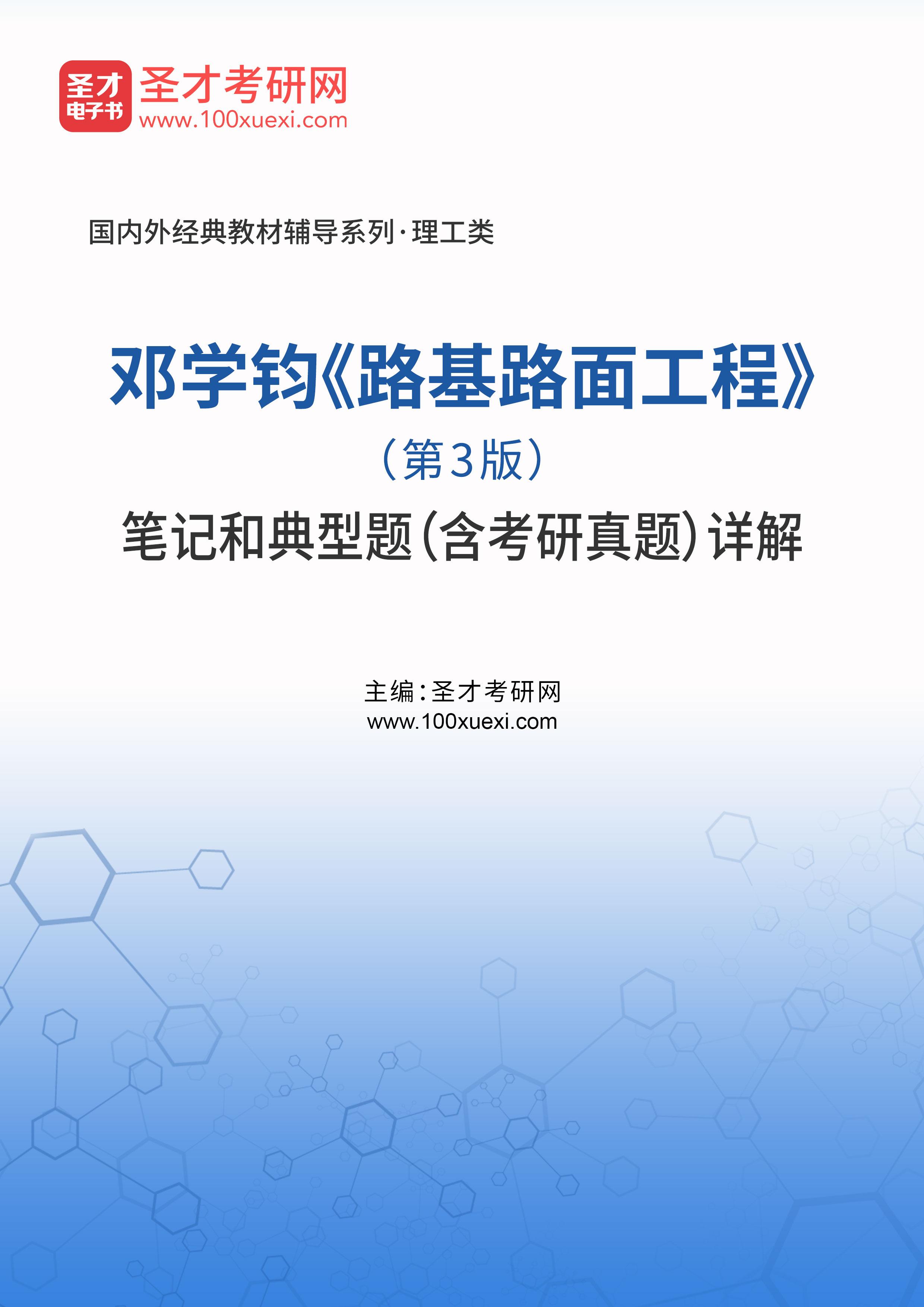 邓学钧《路基路面工程》(第3版)笔记和典型题(含考研真题)详解