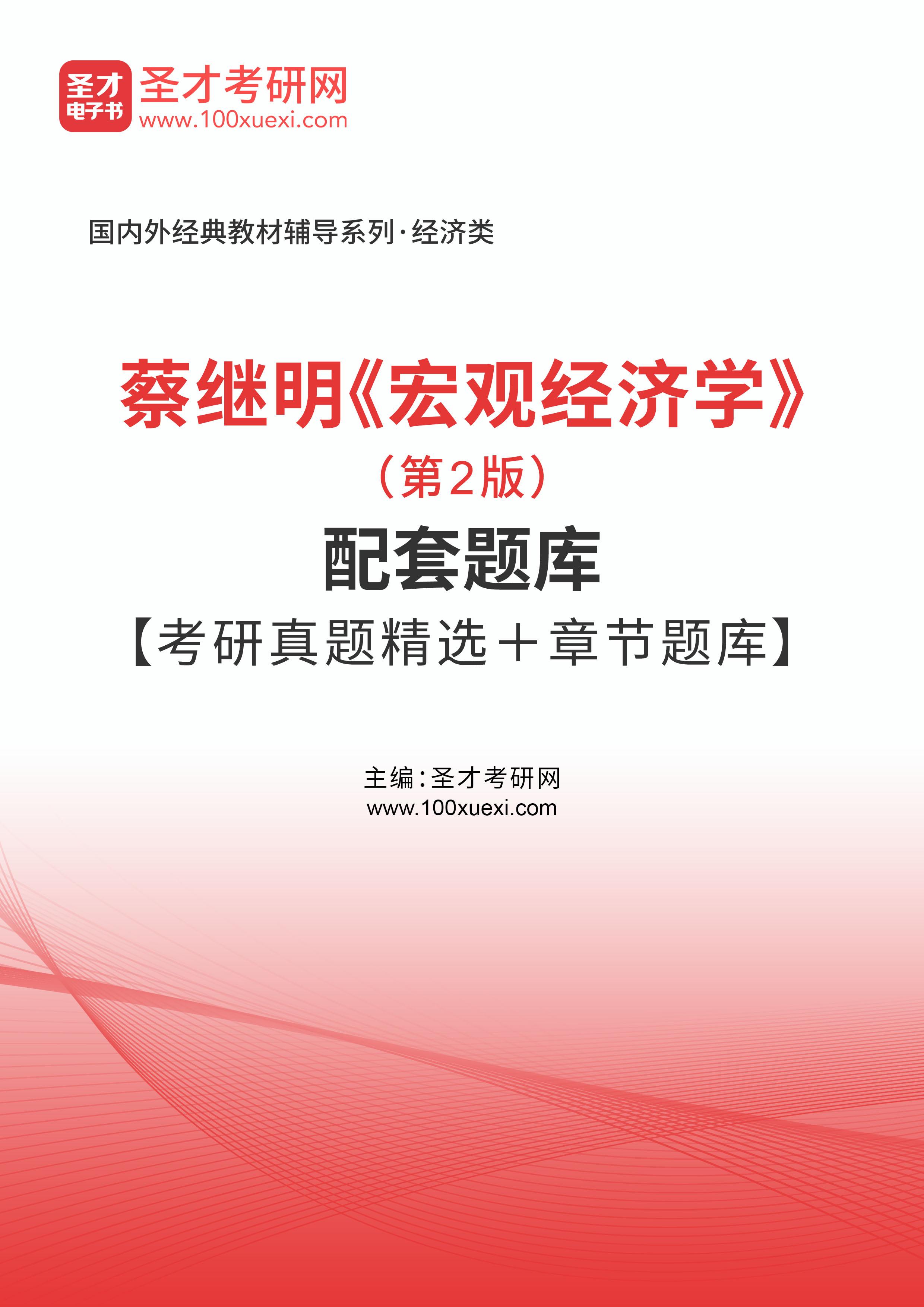 蔡继明《宏观经济学》(第2版)配套题库【考研真题精选+章节题库】