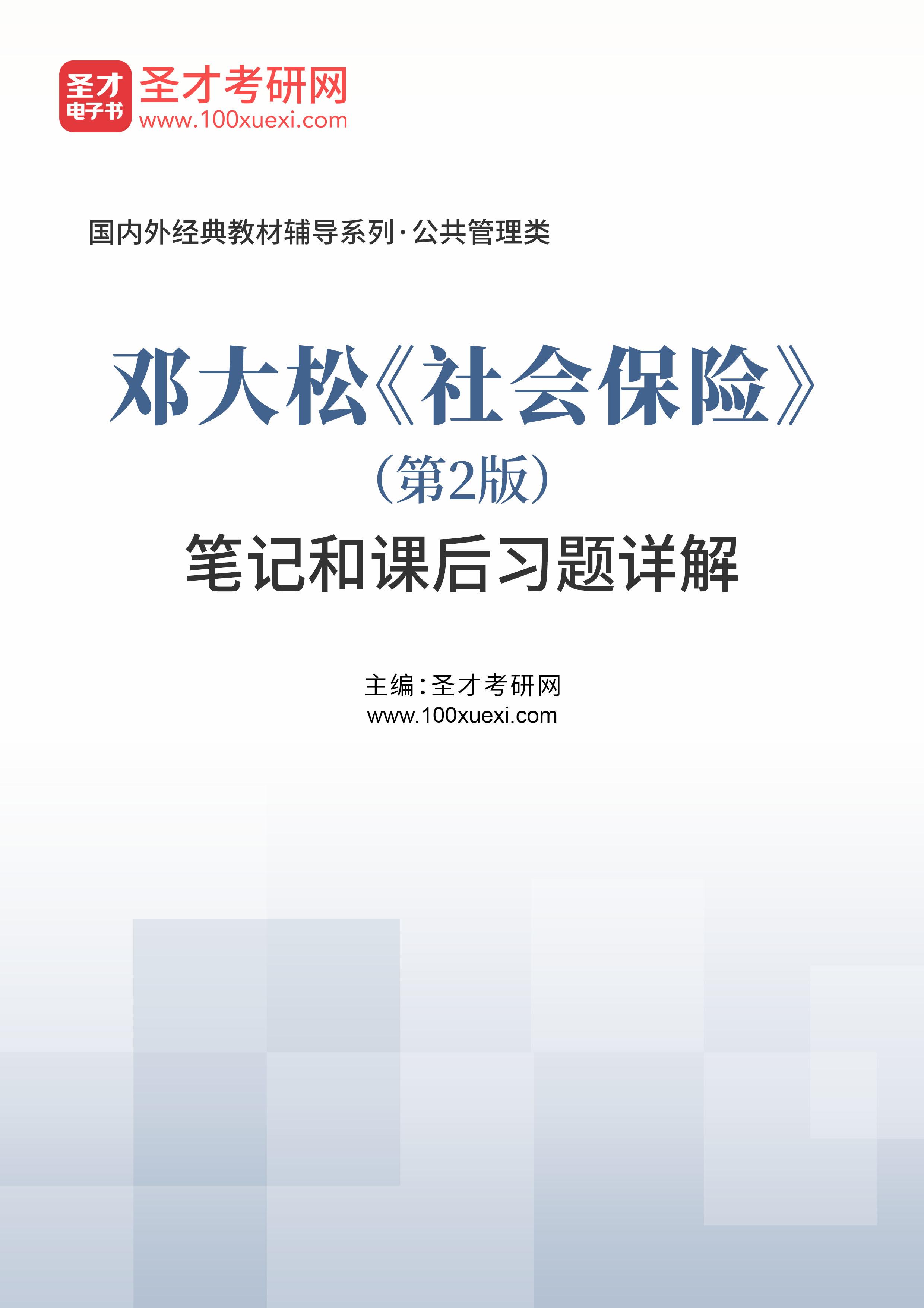 邓大松《社会保险》(第2版)笔记和课后习题详解
