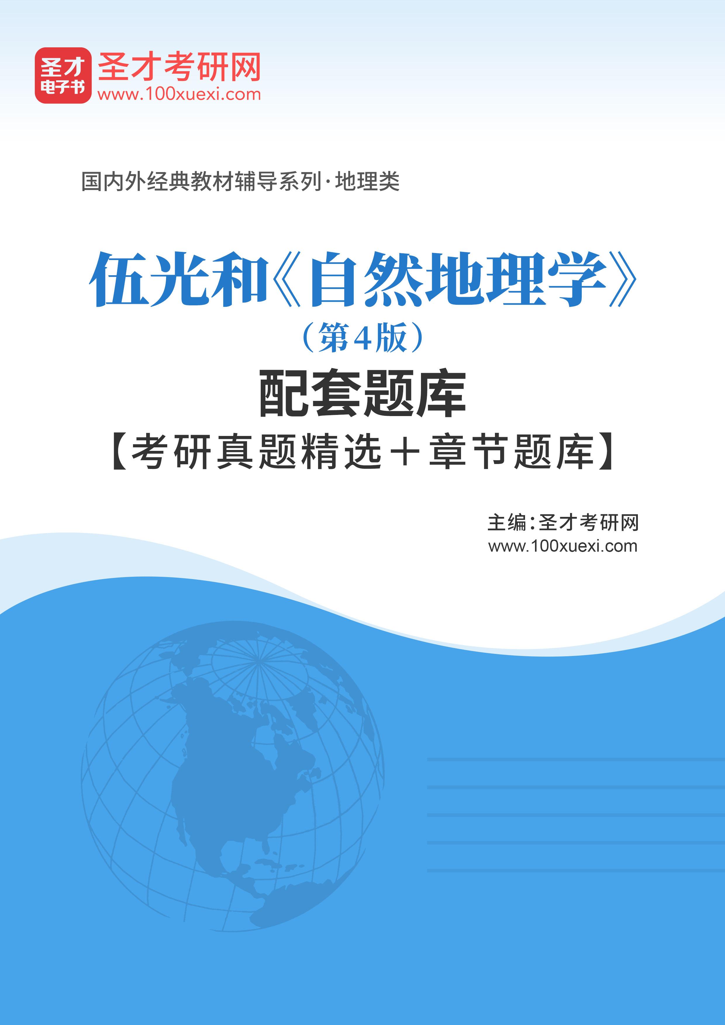 伍光和《自然地理学》(第4版)配套题库【考研真题精选+章节题库】