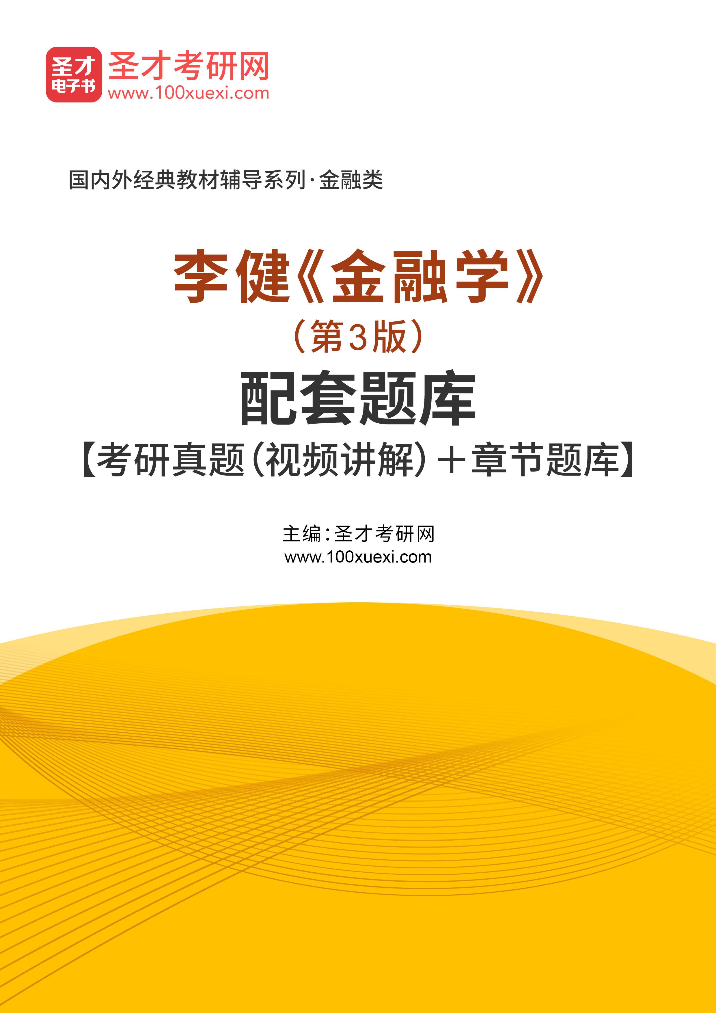 李健《金融学》(第3版)配套题库【考研真题(视频讲解)+章节题库】
