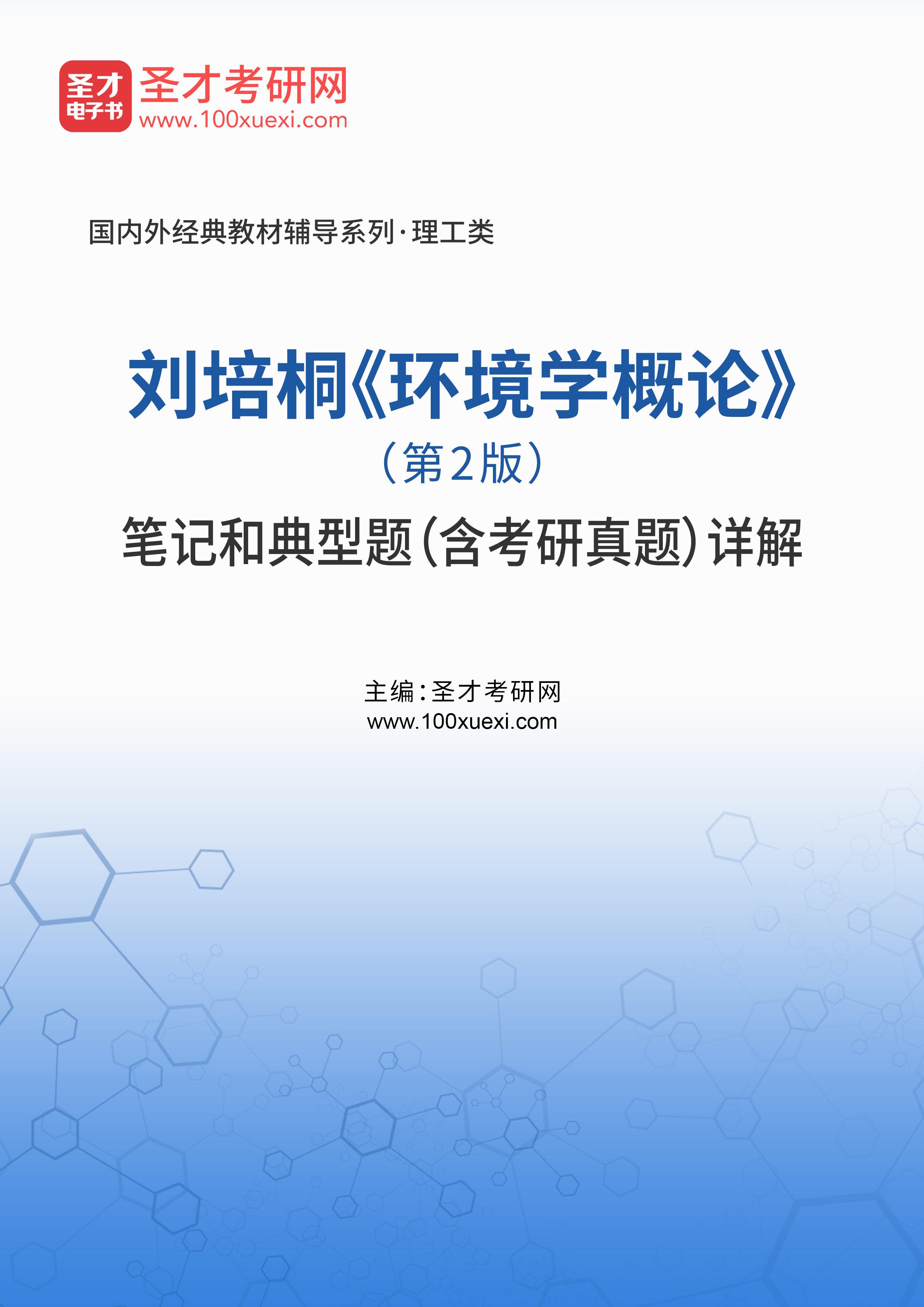 刘培桐《环境学概论》(第2版)笔记和典型题(含考研真题)详解