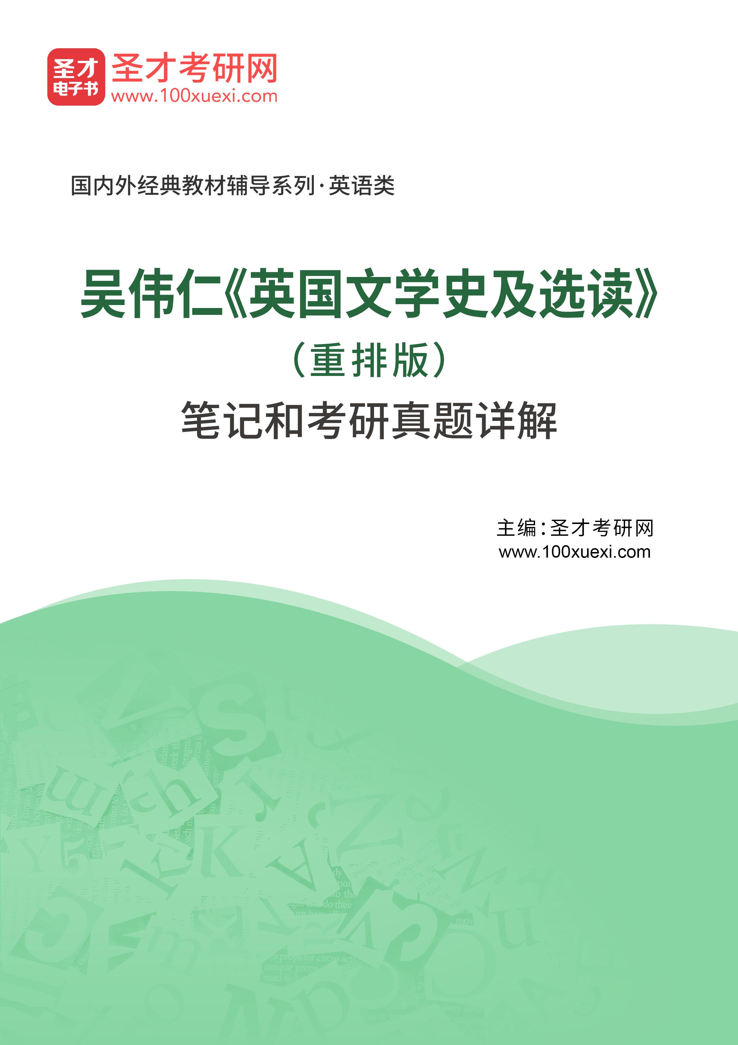 吴伟仁《英国文学史及选读》(重排版)笔记和考研真题详解