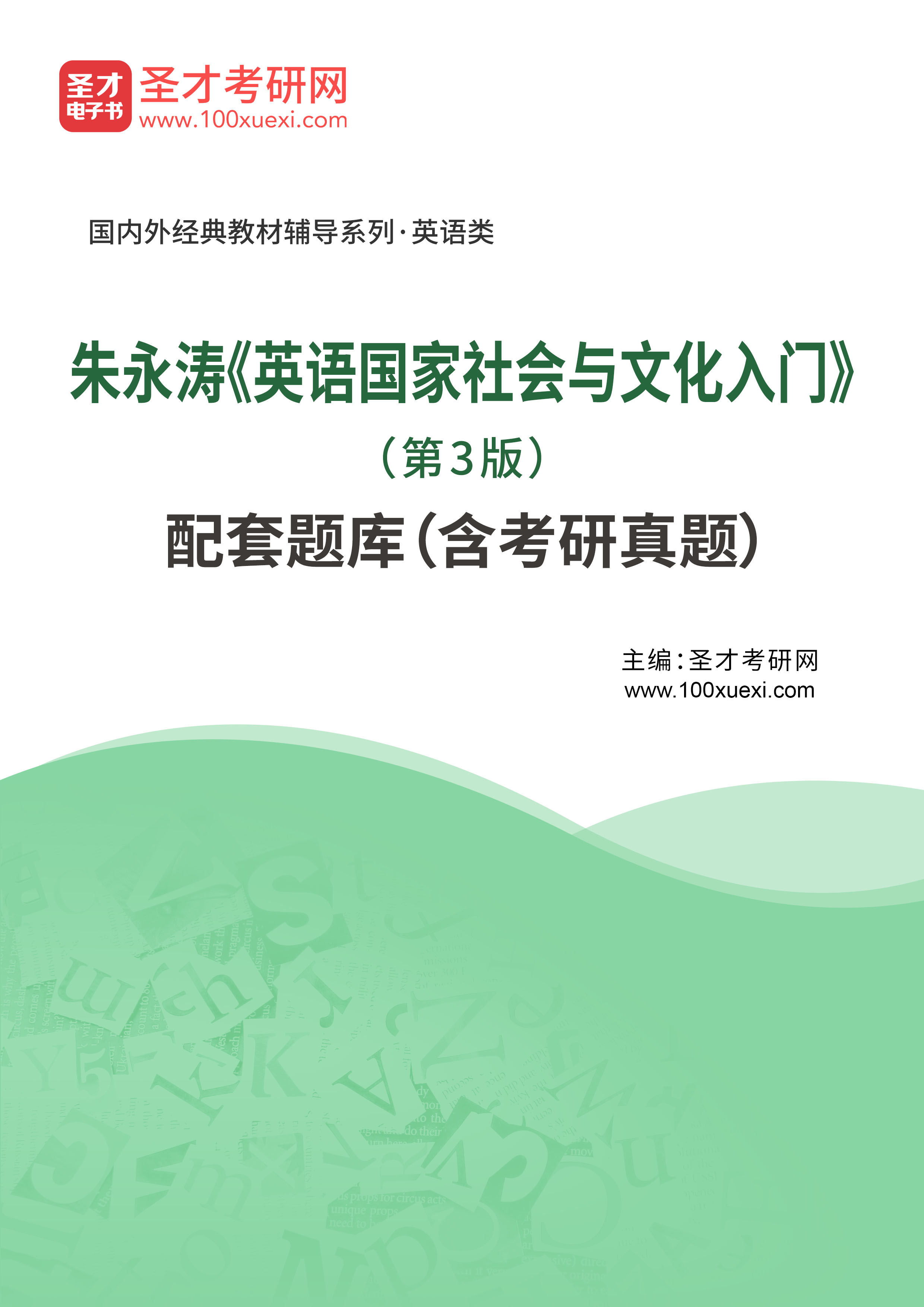 朱永涛《英语国家社会与文化入门》(第3版)配套题库(含考研真题)