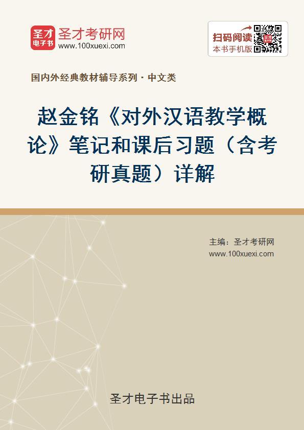 赵金铭《对外汉语教学概论》笔记和课后习题(含考研真题)详解