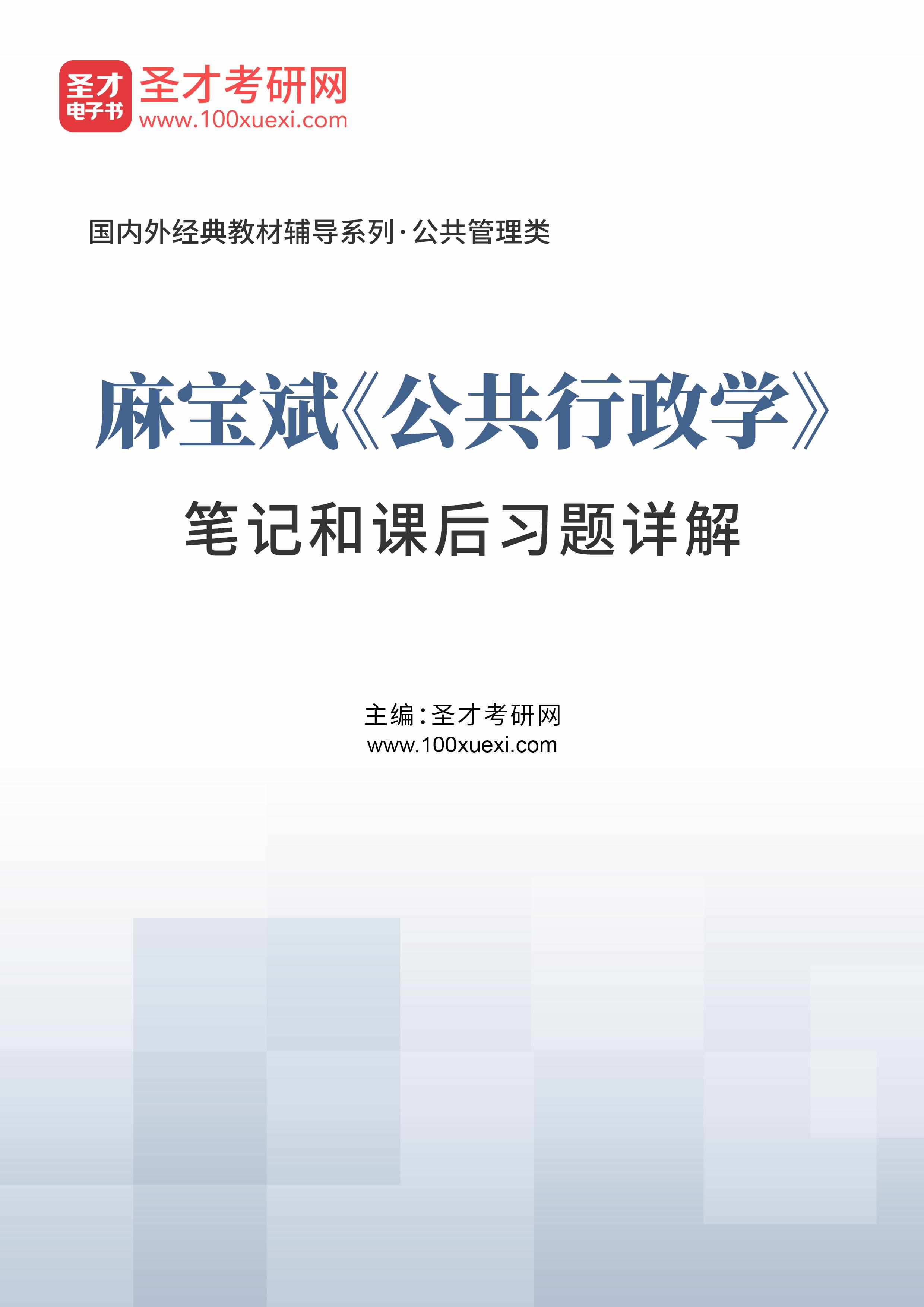 麻宝斌《公共行政学》笔记和课后习题详解