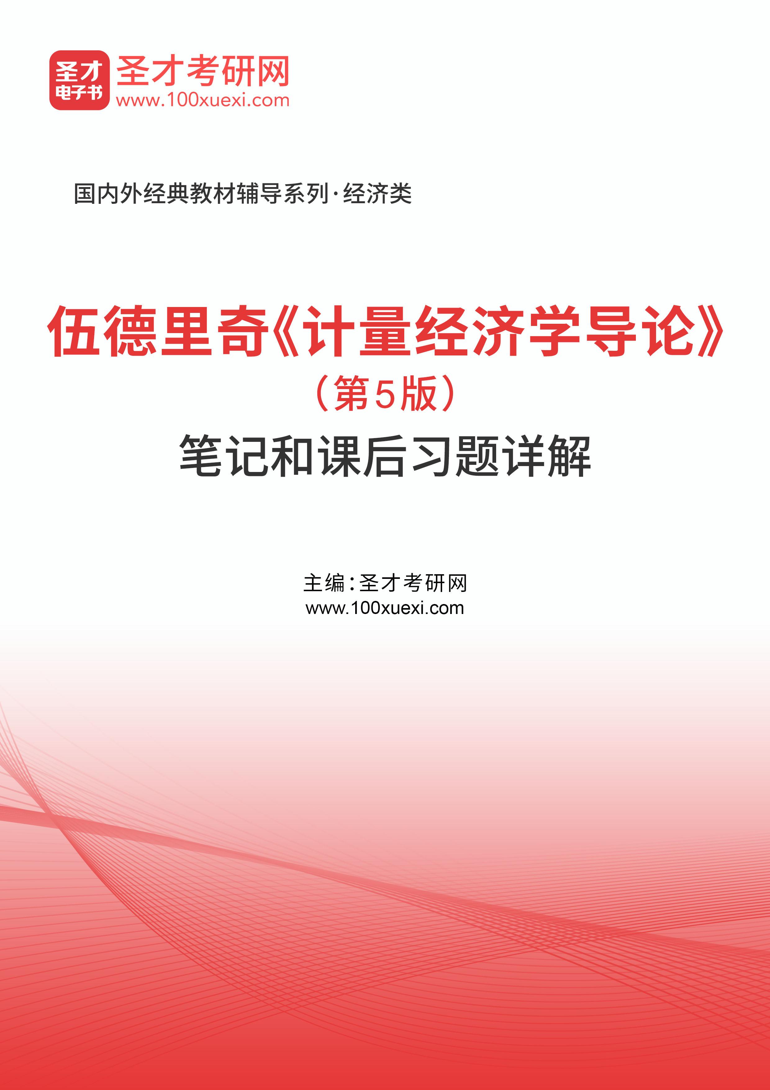 伍德里奇《计量经济学导论》(第5版)笔记和课后习题详解