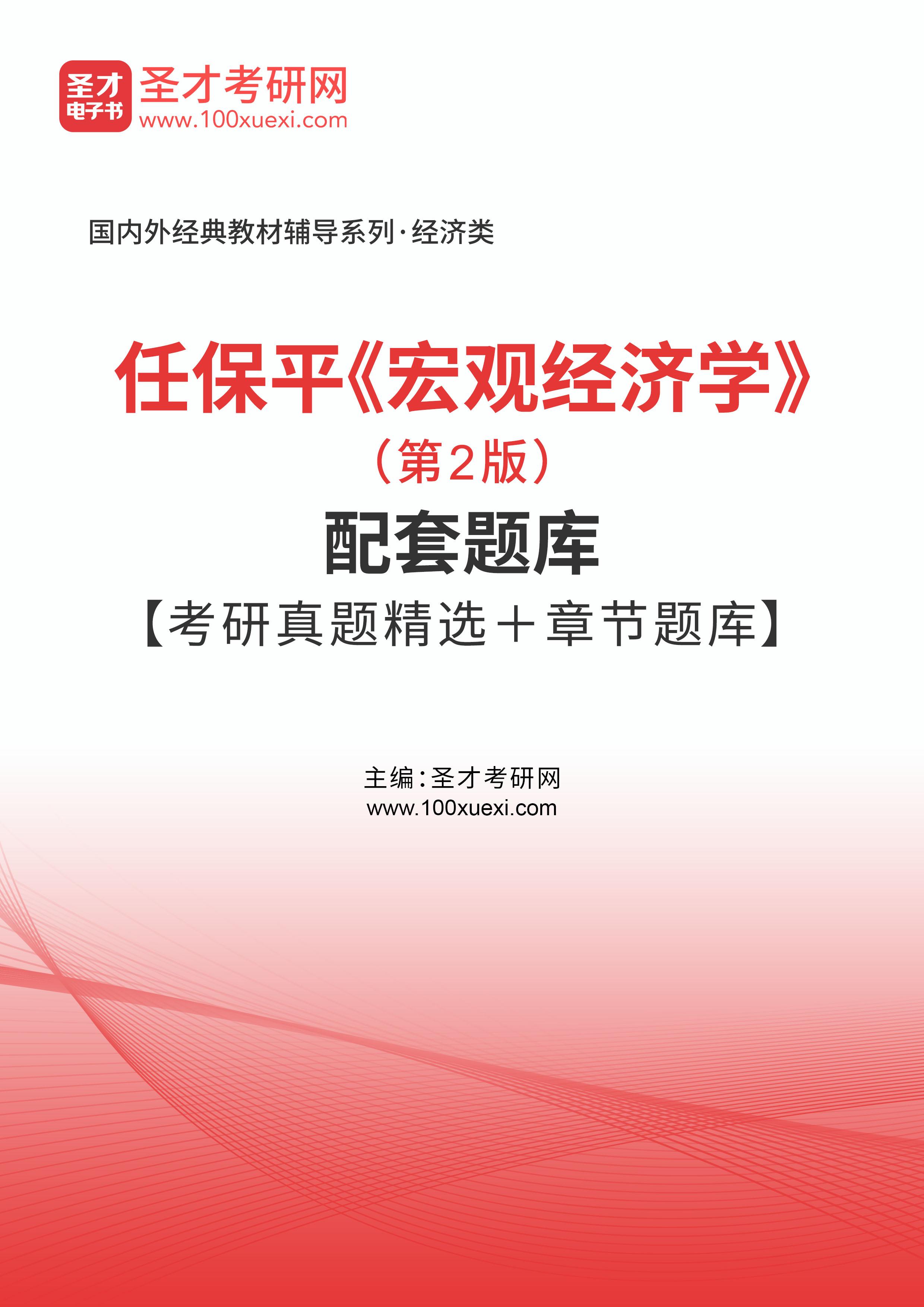 任保平《宏观经济学》(第2版)配套题库【考研真题精选+章节题库】