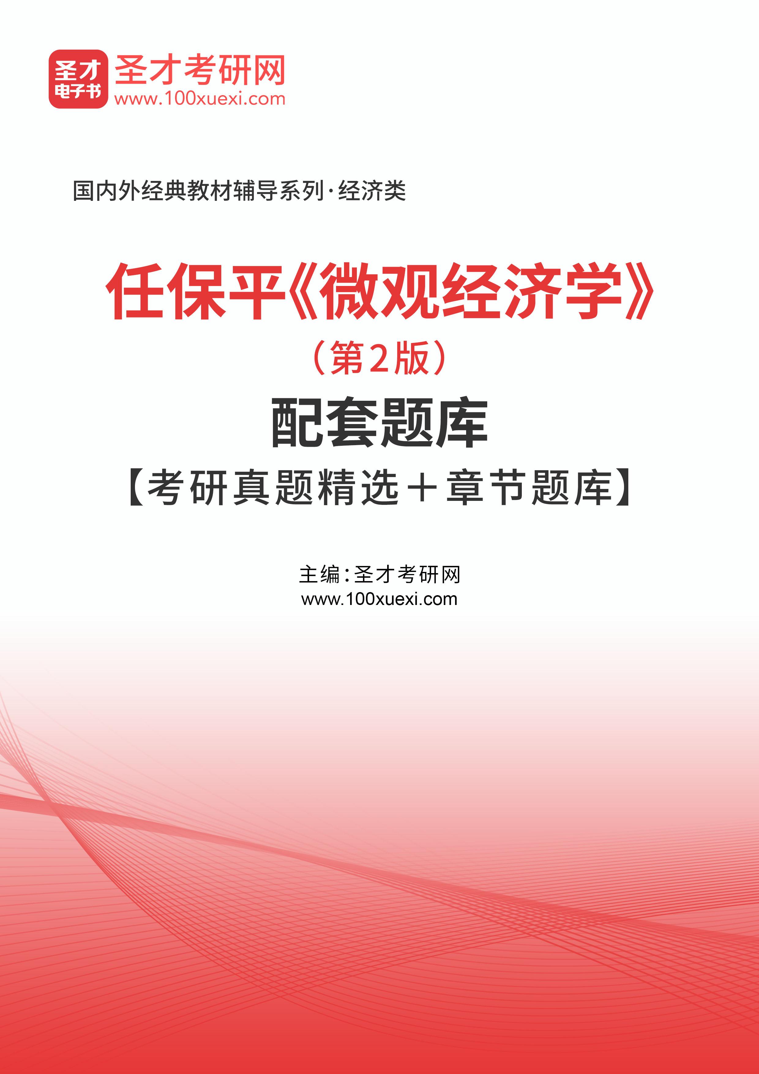 任保平《微观经济学》(第2版)配套题库【考研真题精选+章节题库】
