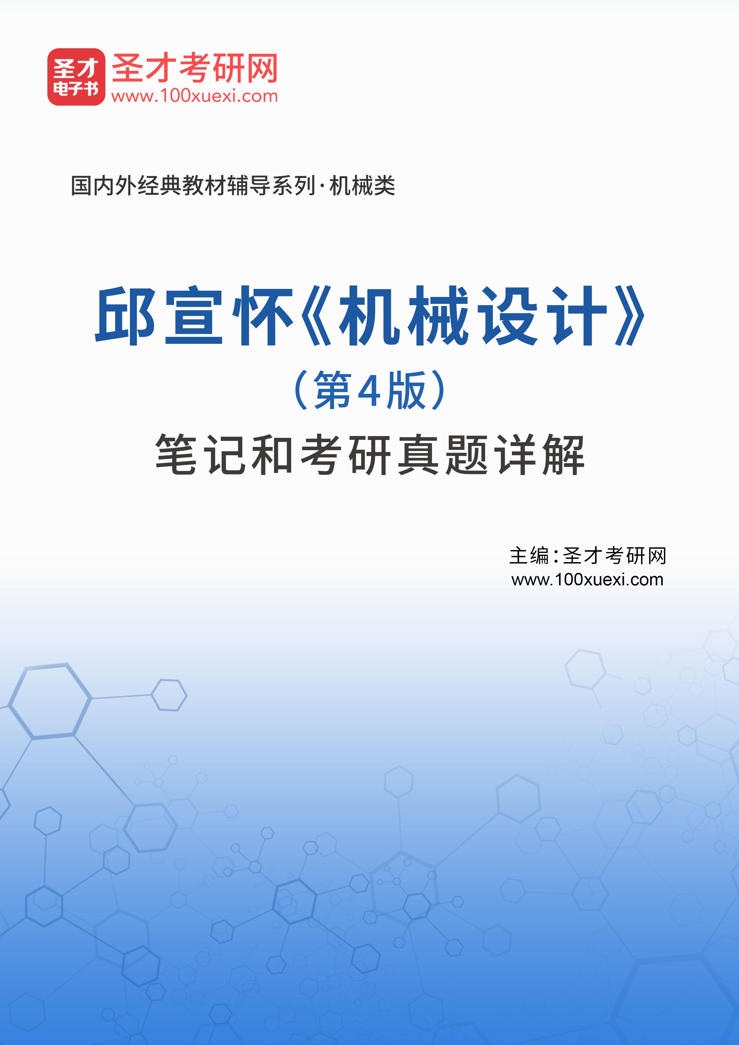邱宣怀《机械设计》(第4版)笔记和考研真题详解