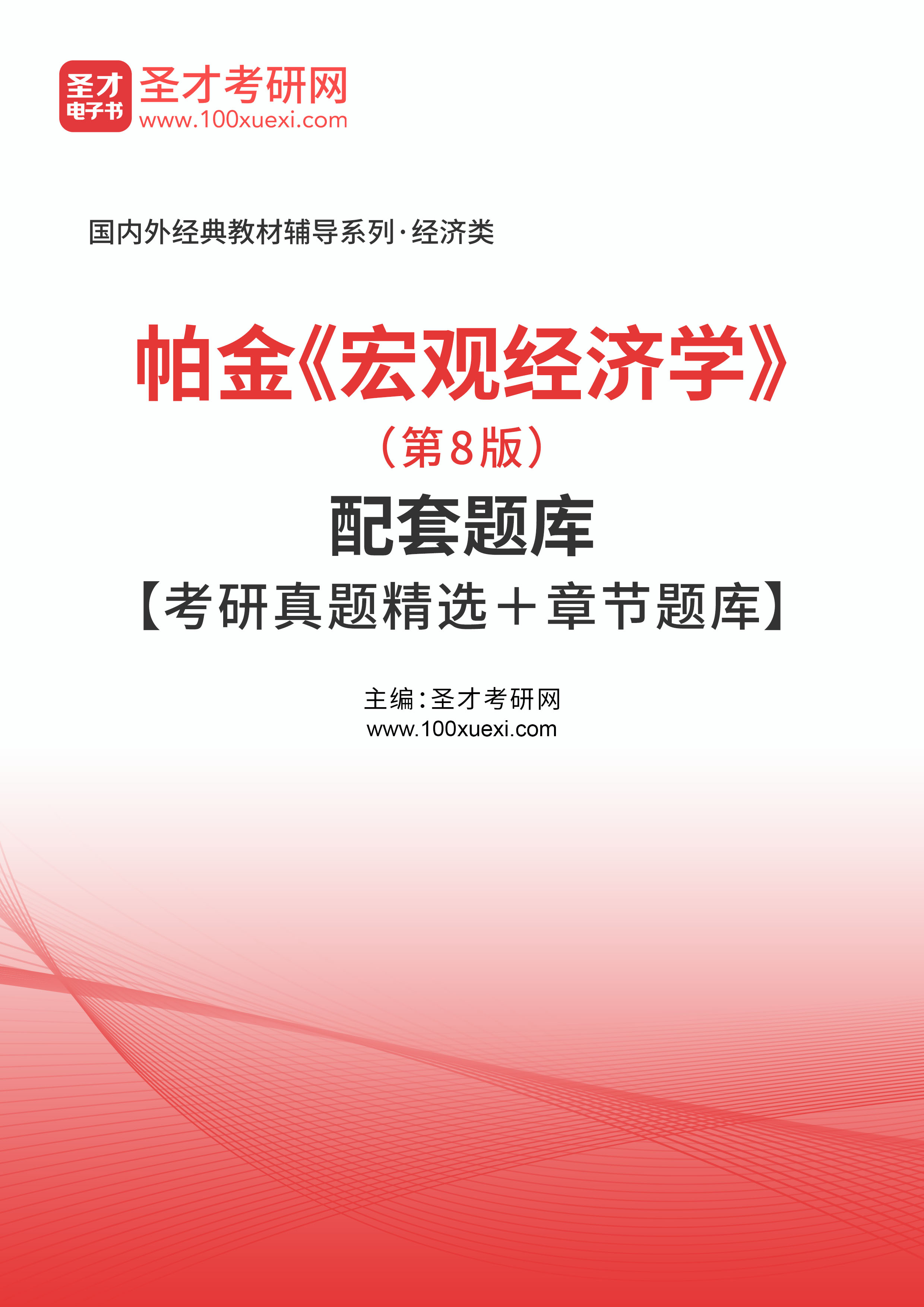 帕金《宏观经济学》(第8版)配套题库【考研真题精选+章节题库】