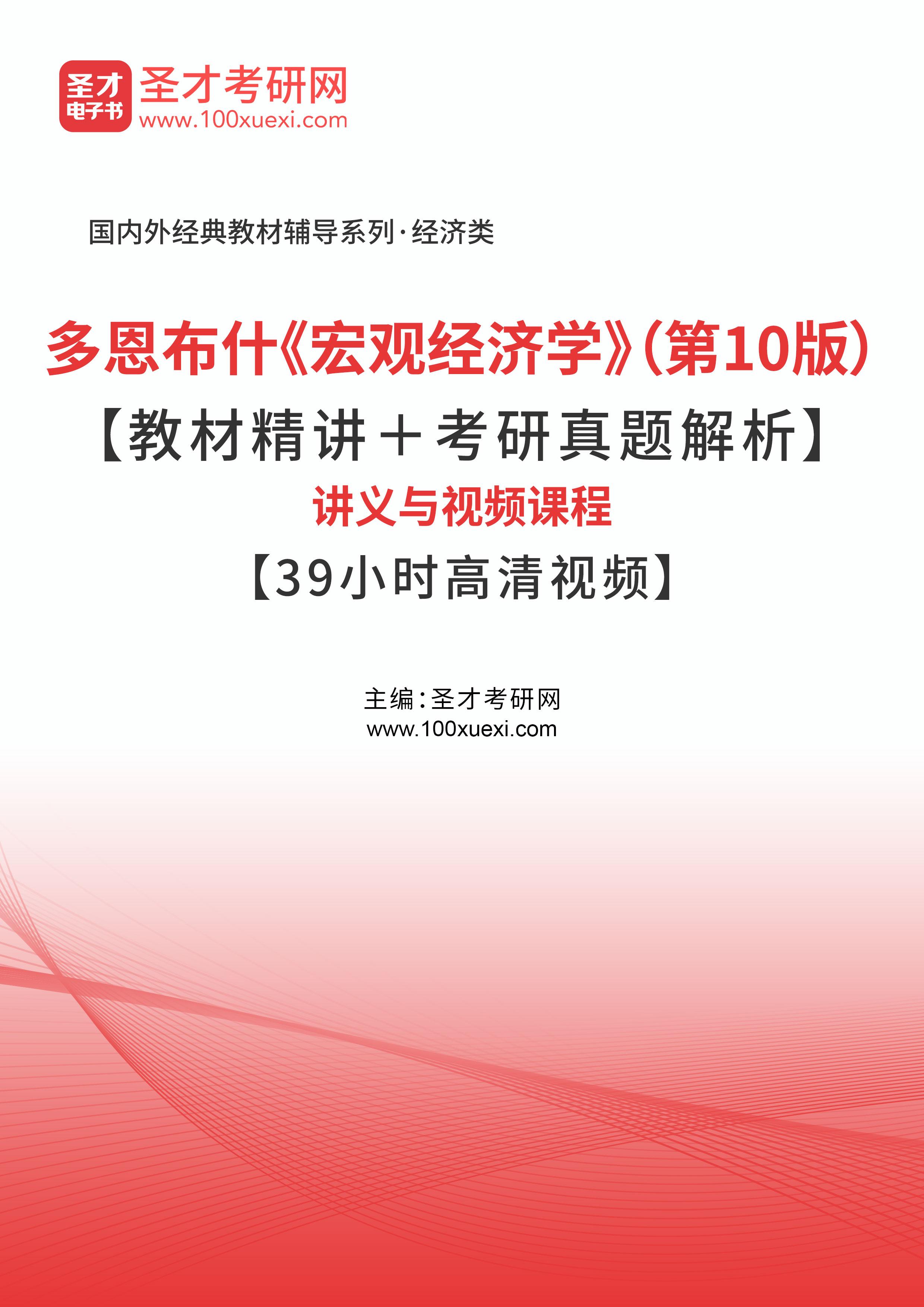 多恩布什《宏观经济学》(第10版)【教材精讲+考研真题解析】讲义与视频课程【39小时高清视频】
