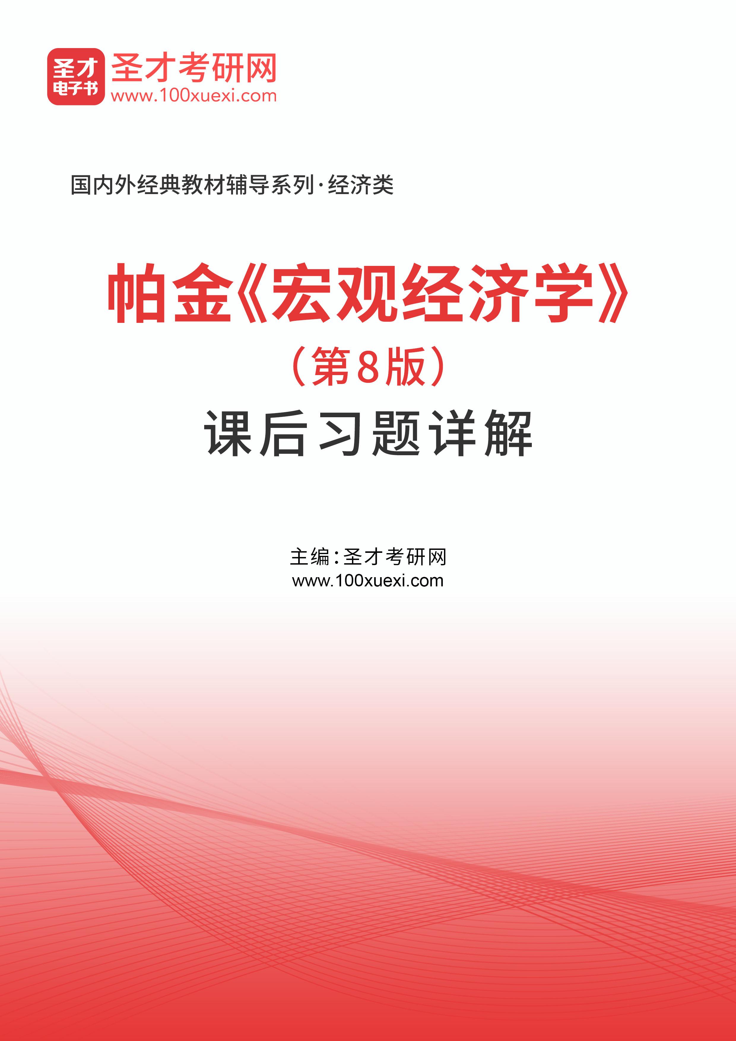 帕金《宏观经济学》(第8版)课后习题详解