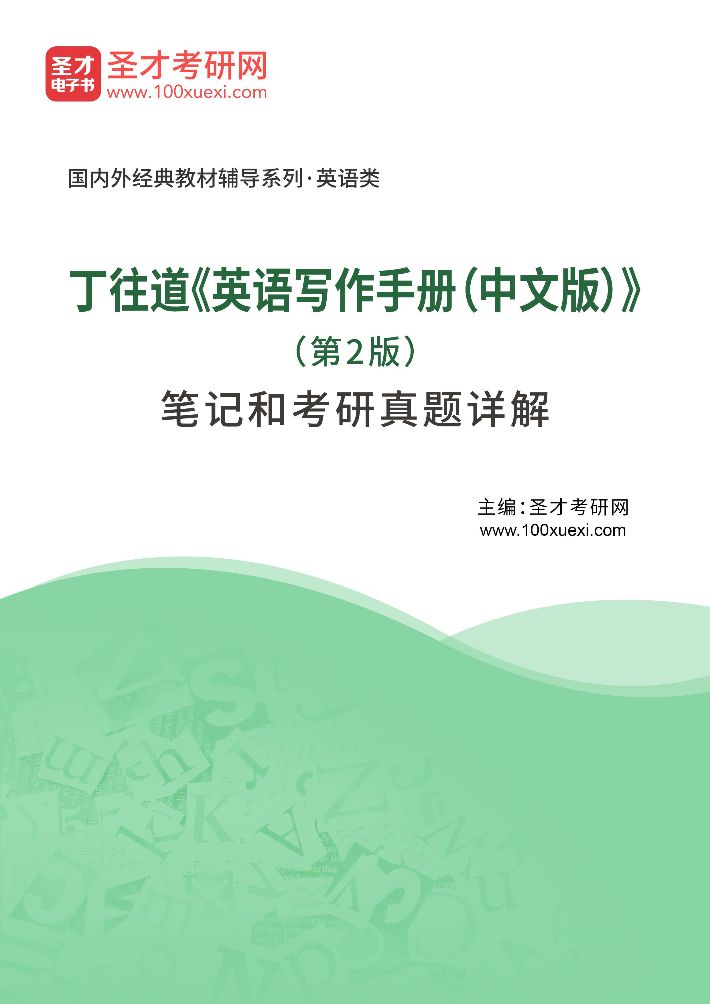 丁往道《英语写作手册(中文版)》(第2版)笔记和考研真题详解
