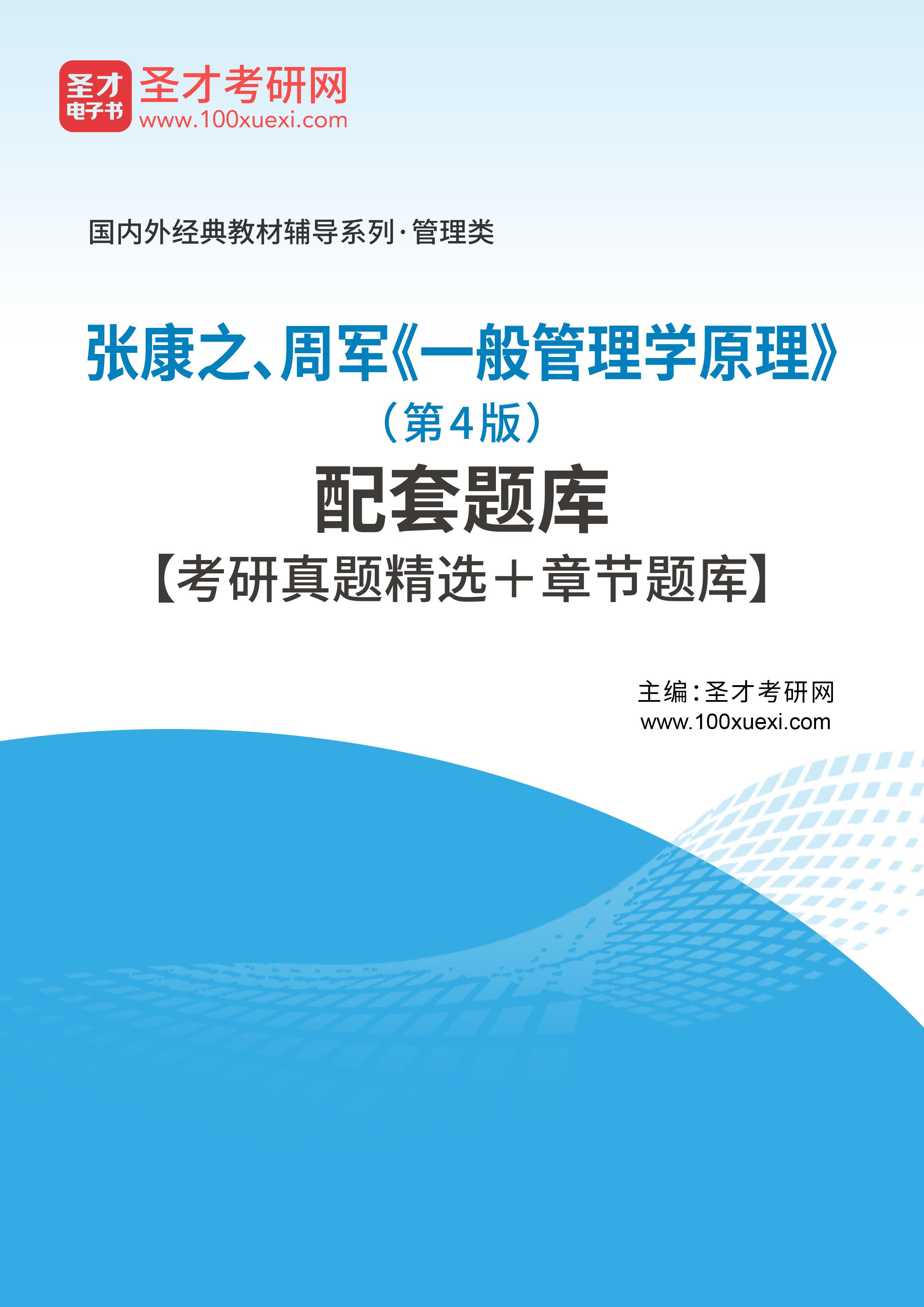 张康之、周军《一般管理学原理》(第4版)配套题库【考研真题精选+章节题库】
