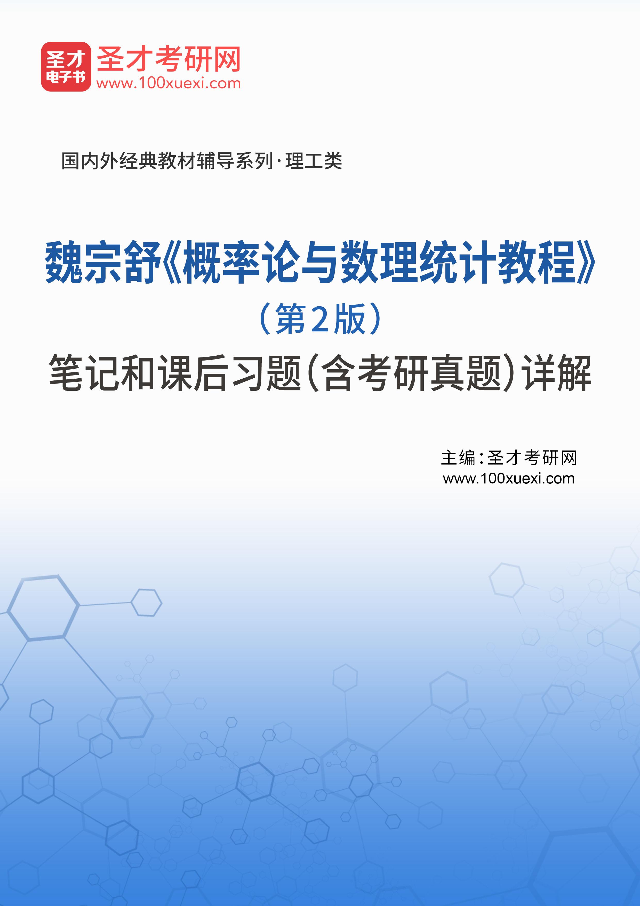 魏宗舒《概率论与数理统计教程》(第2版)笔记和课后习题(含考研真题)详解