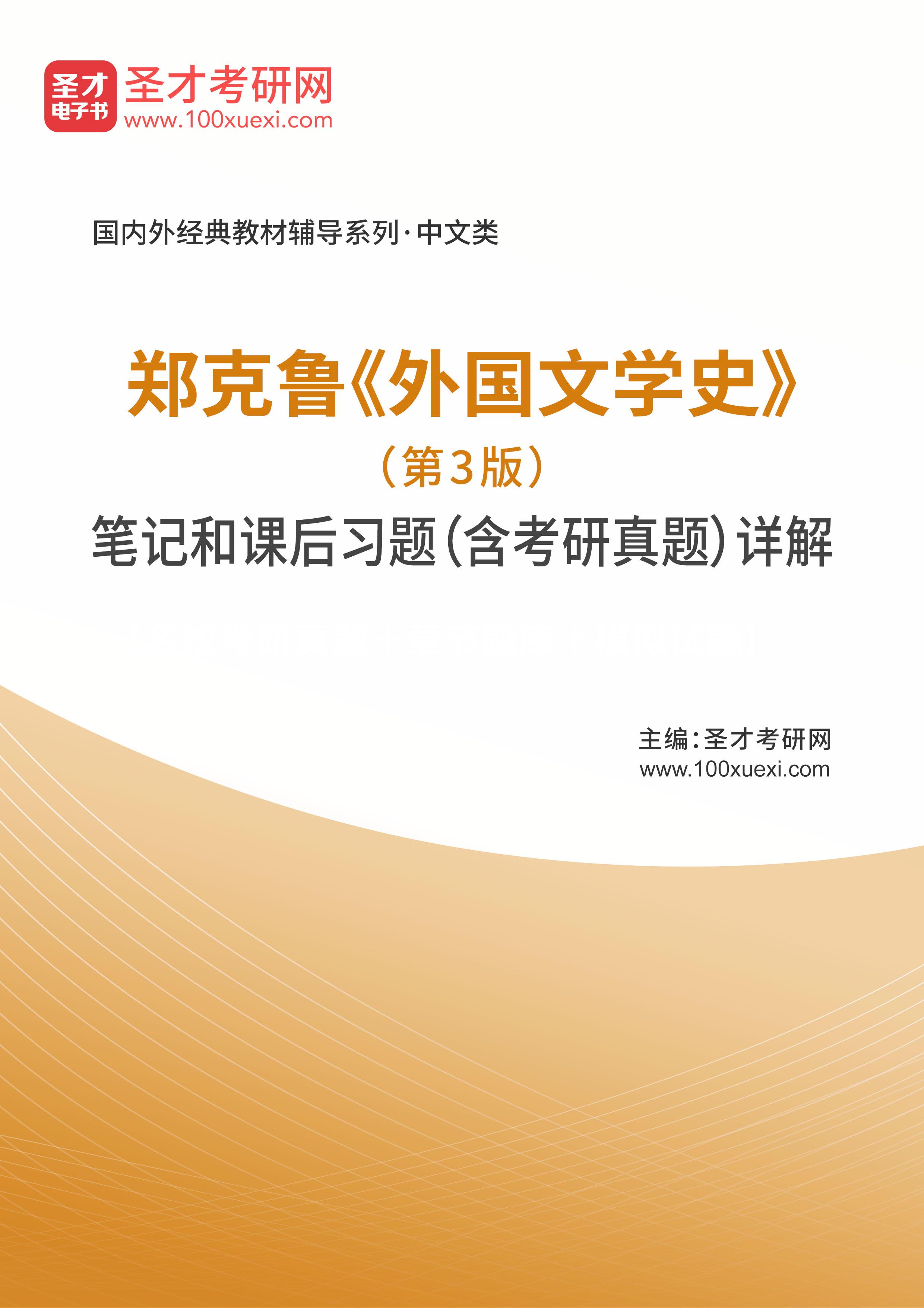 郑克鲁《外国文学史》(第3版)笔记和课后习题(含考研真题)详解