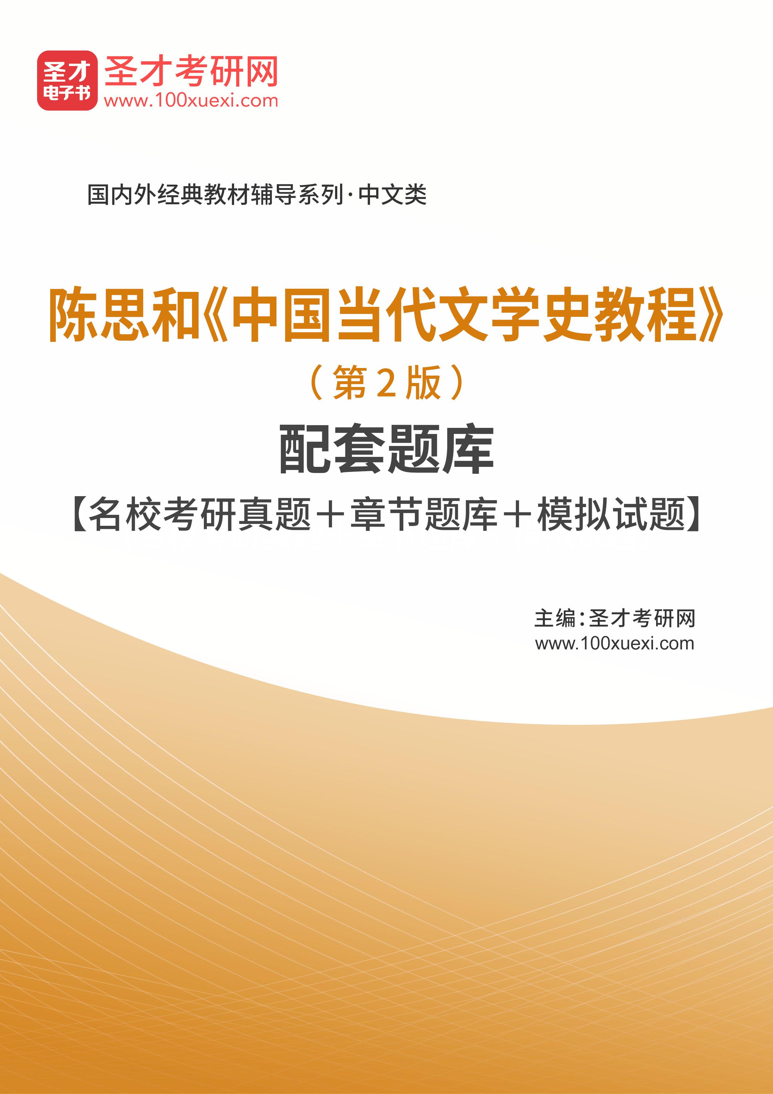 陈思和《中国当代文学史教程》(第2版)配套题库【名校考研真题+章节题库+模拟试题】