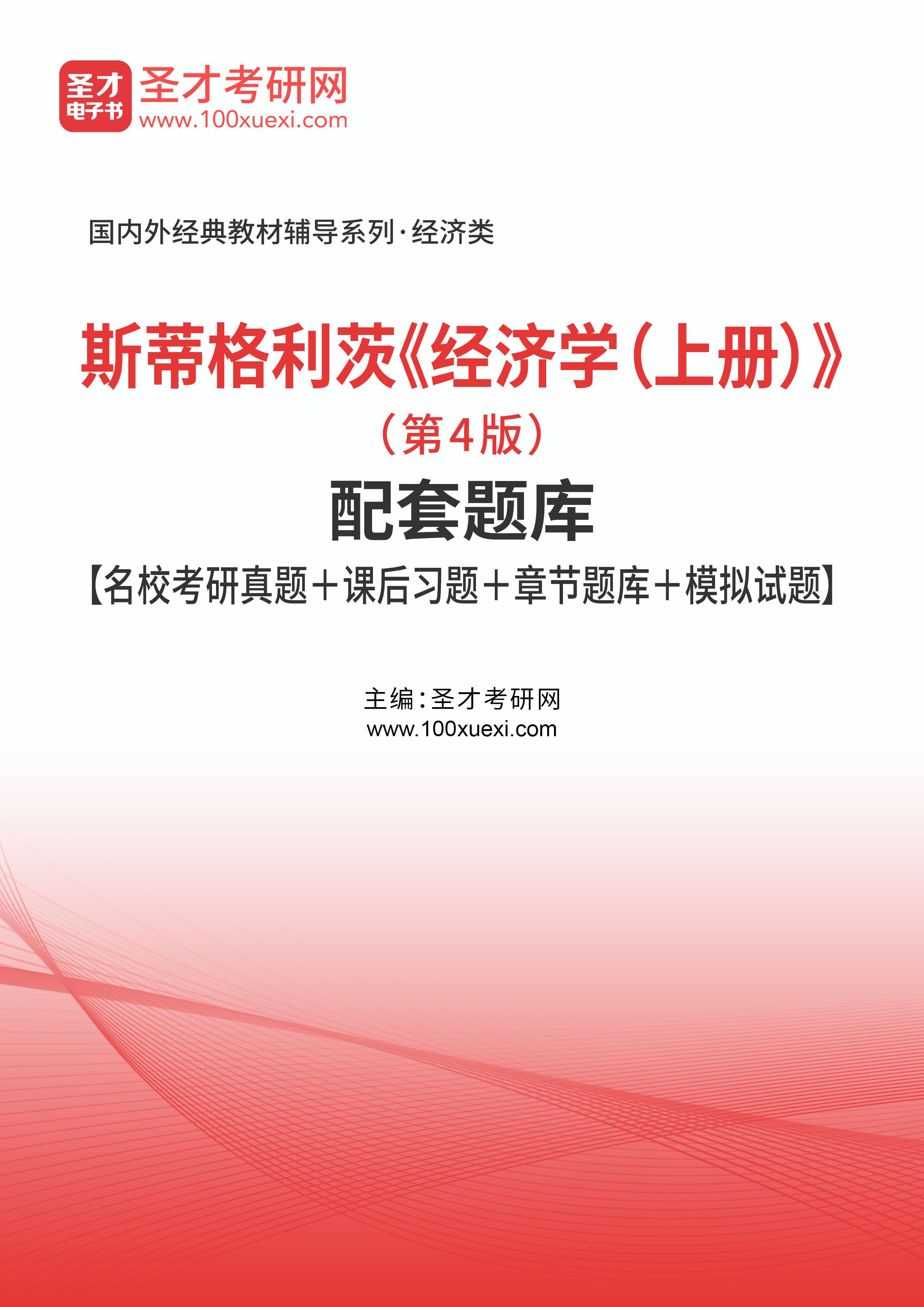 斯蒂格利茨《经济学(上册)》(第4版)配套题库【名校考研真题+课后习题+章节题库+模拟试题】