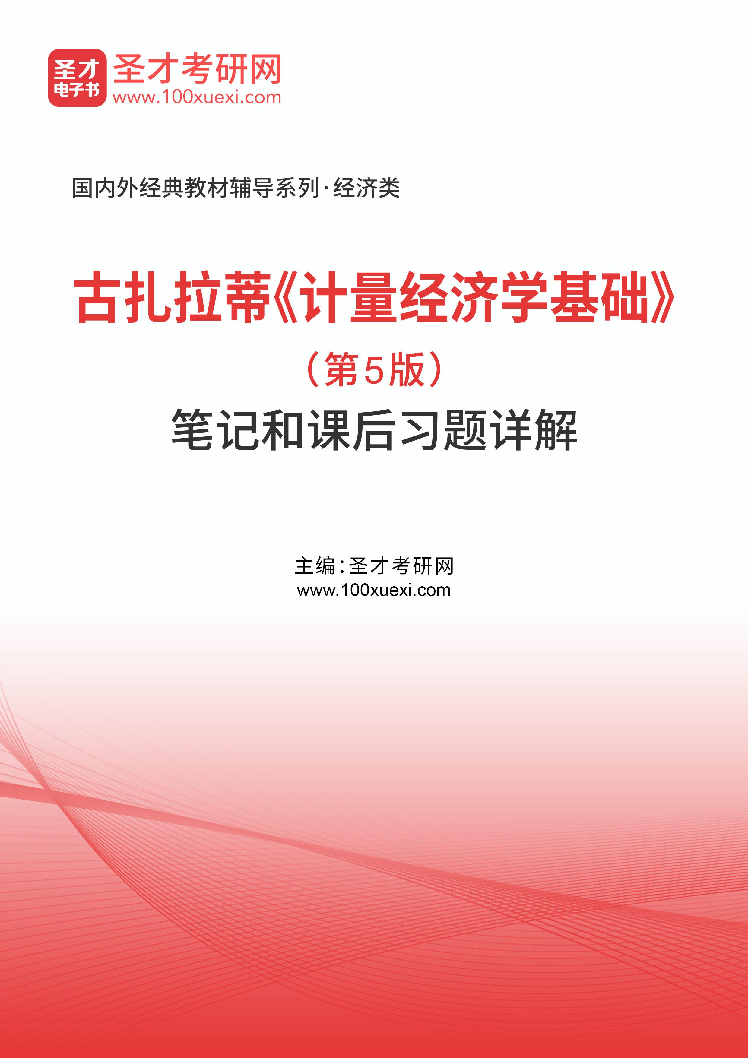 古扎拉蒂《计量经济学基础》(第5版)笔记和课后习题详解