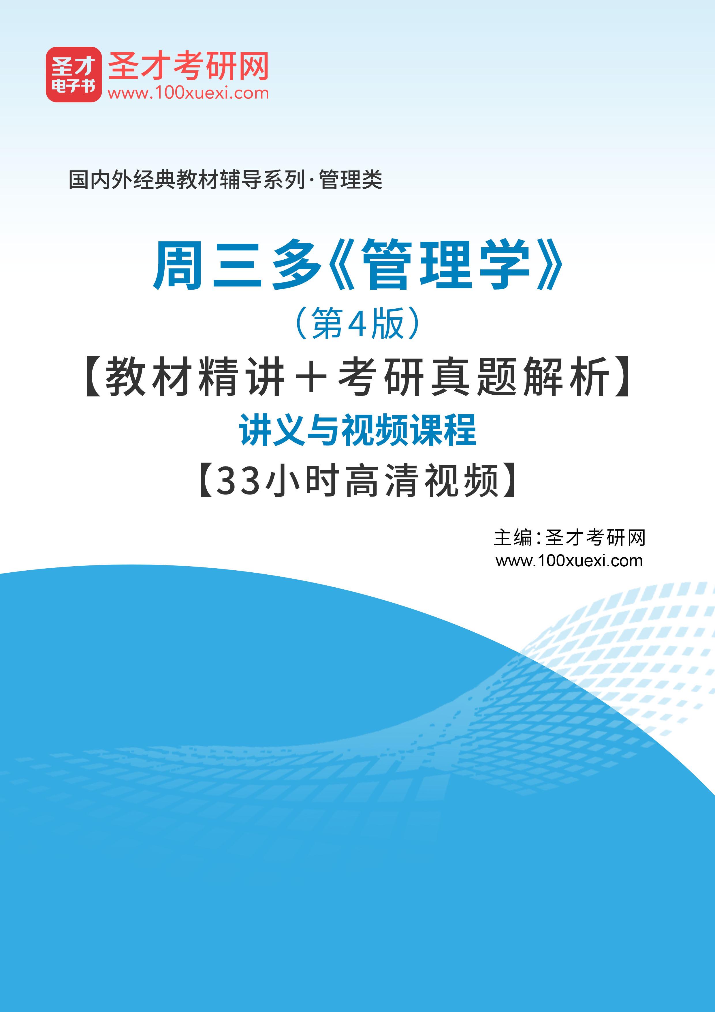 周三多《管理学》(第4版)【教材精讲+考研真题解析】讲义与视频课程【33小时高清视频】