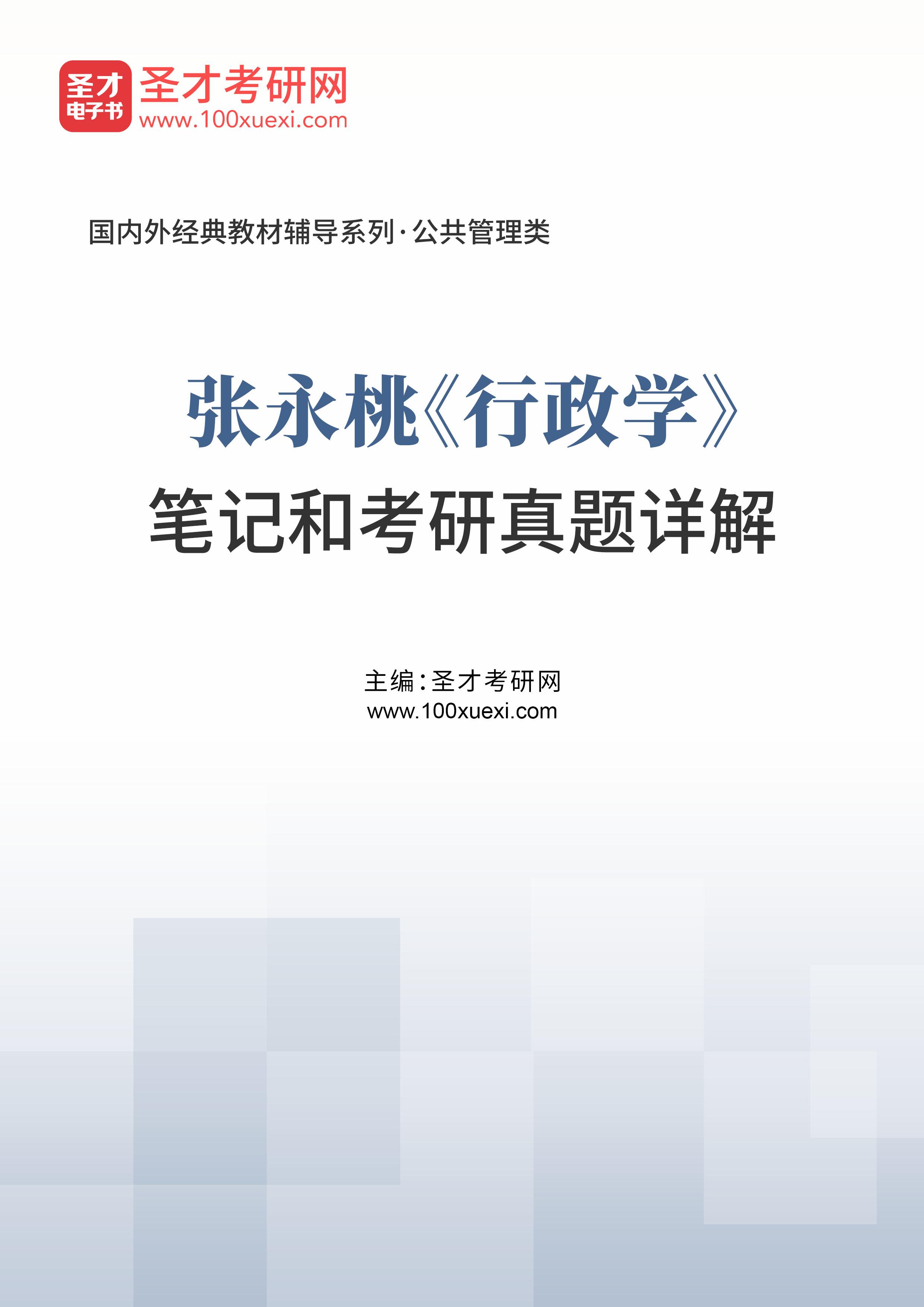 张永桃《行政学》笔记和考研真题详解